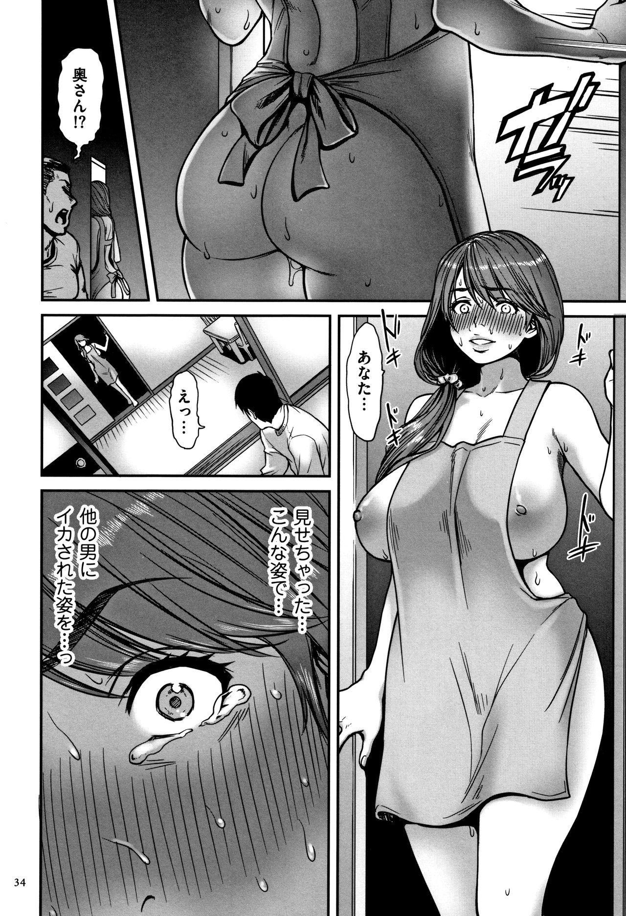 Tsumaiki - Tsuma no Ikigao ga Mitakute.... 34