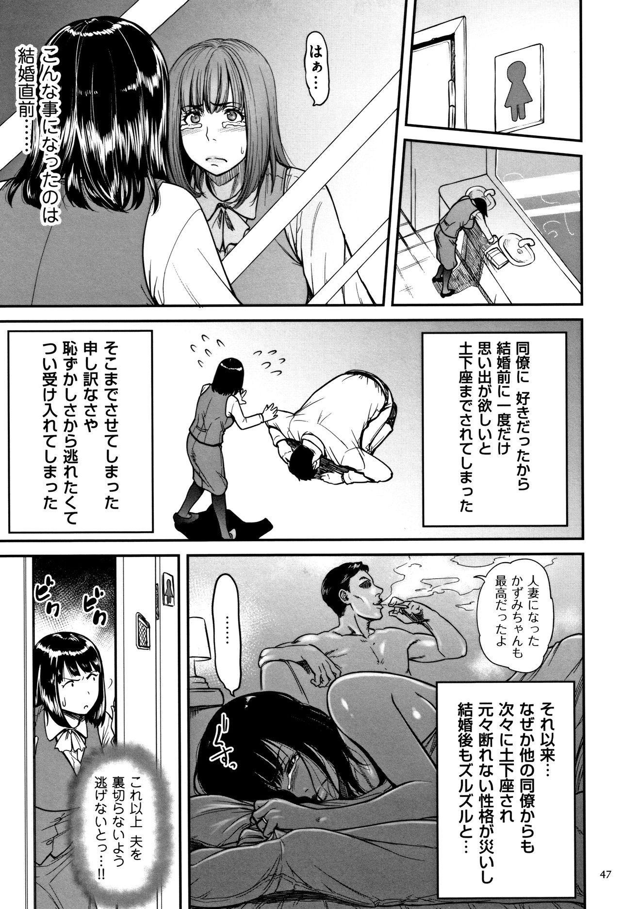 Tsumaiki - Tsuma no Ikigao ga Mitakute.... 47