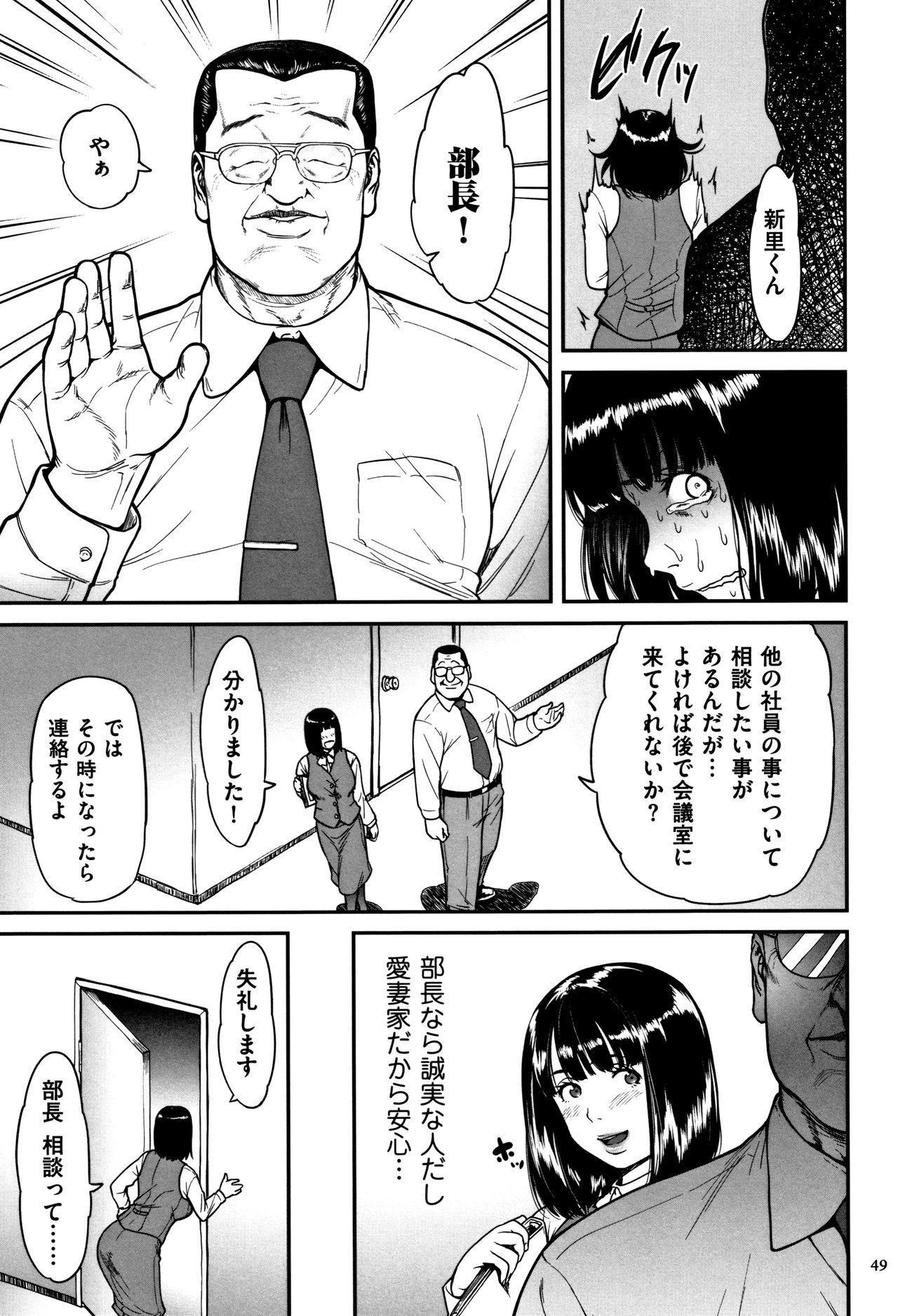Tsumaiki - Tsuma no Ikigao ga Mitakute.... 49