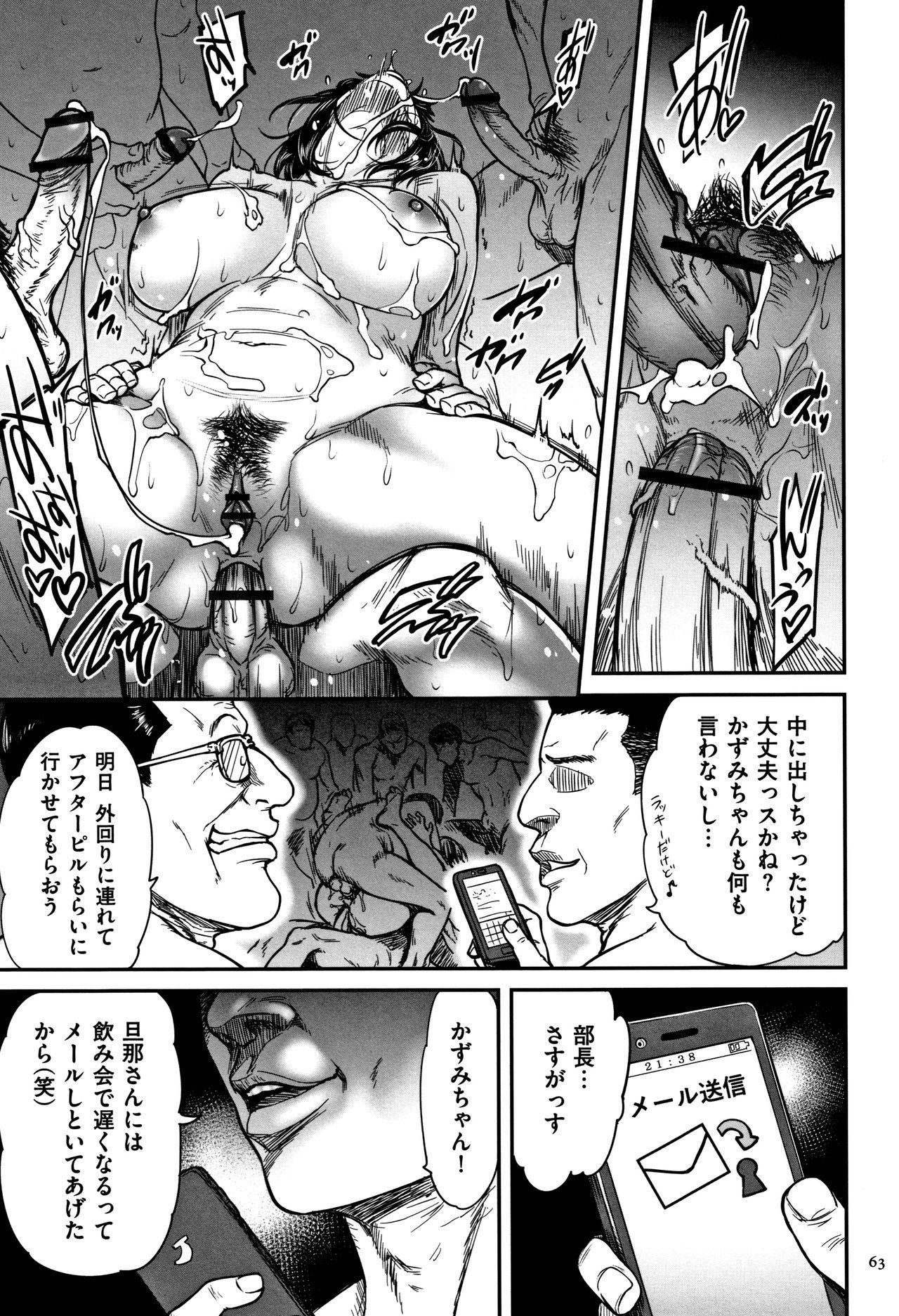 Tsumaiki - Tsuma no Ikigao ga Mitakute.... 63
