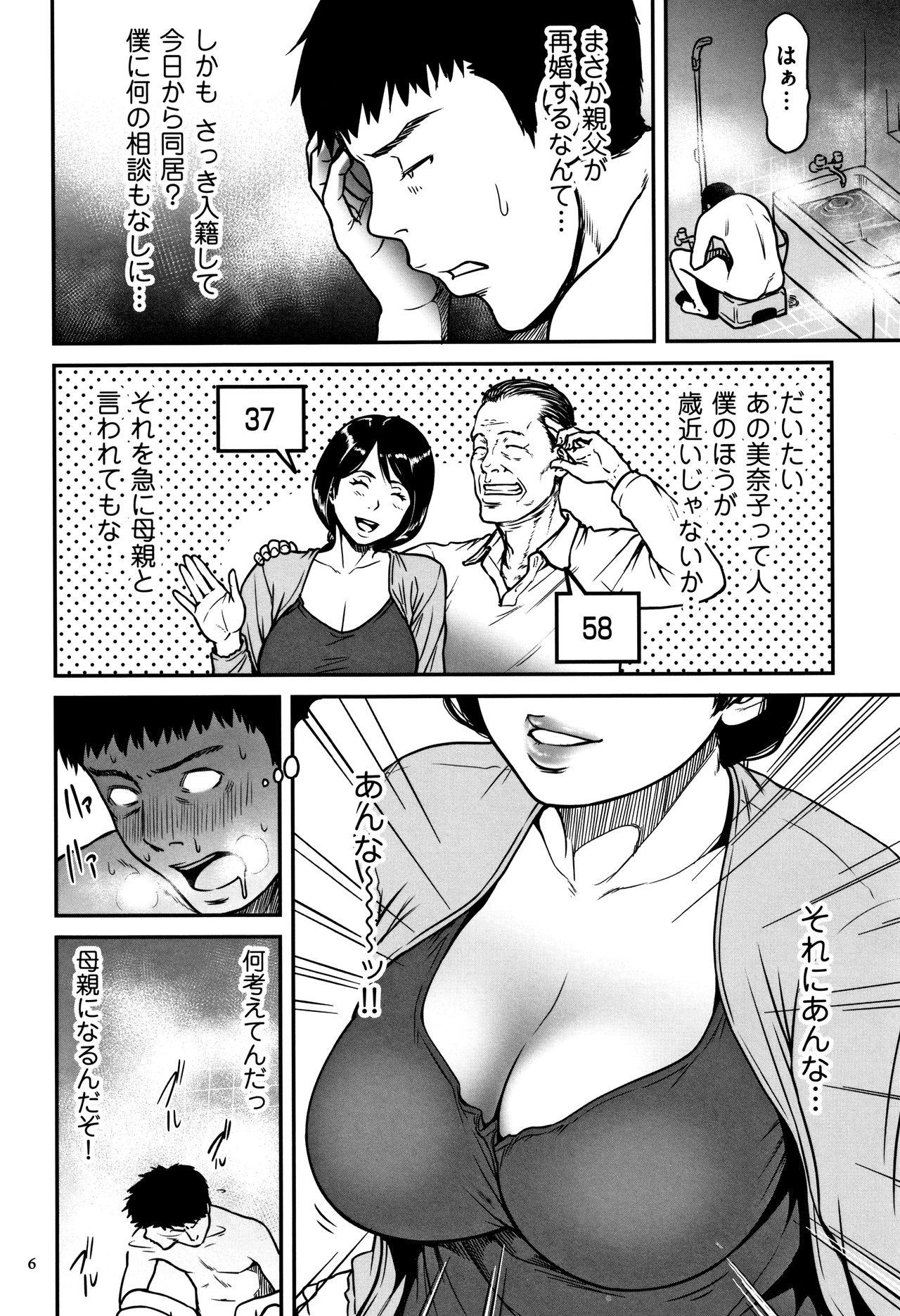 Tsumaiki - Tsuma no Ikigao ga Mitakute.... 6