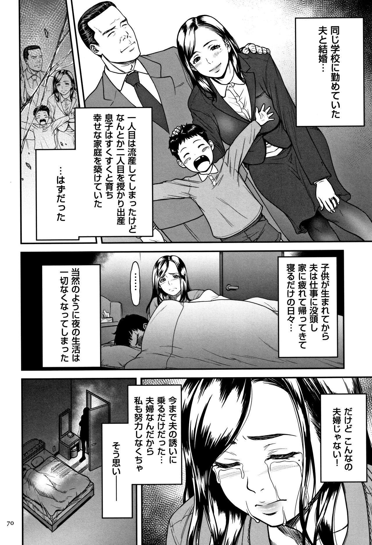 Tsumaiki - Tsuma no Ikigao ga Mitakute.... 70