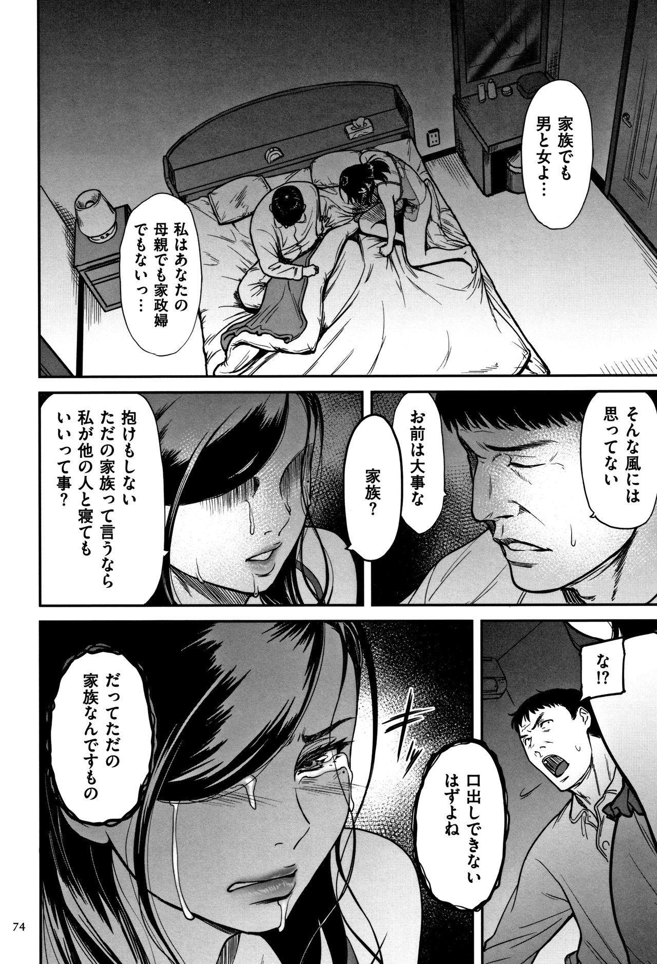 Tsumaiki - Tsuma no Ikigao ga Mitakute.... 74