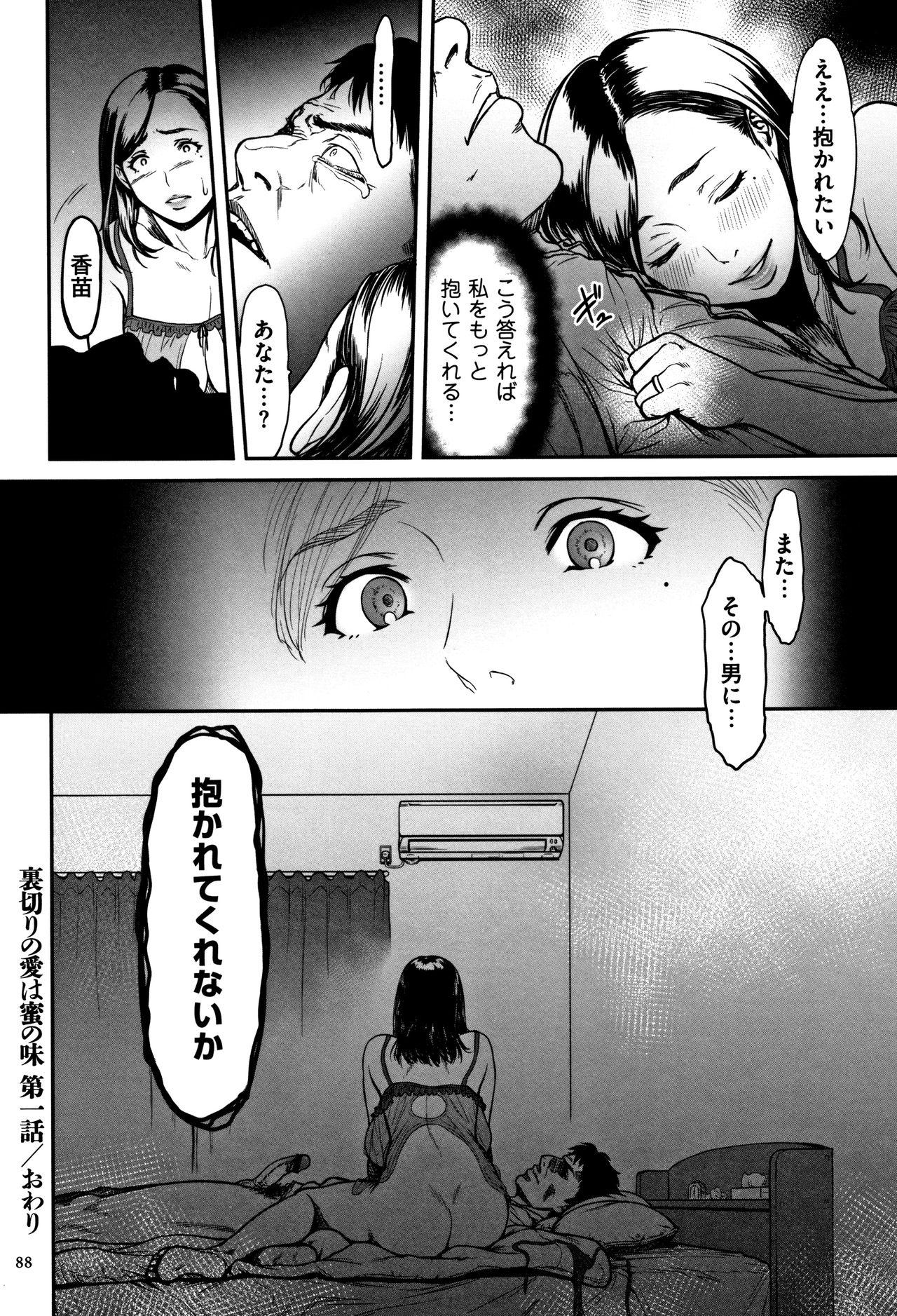 Tsumaiki - Tsuma no Ikigao ga Mitakute.... 88