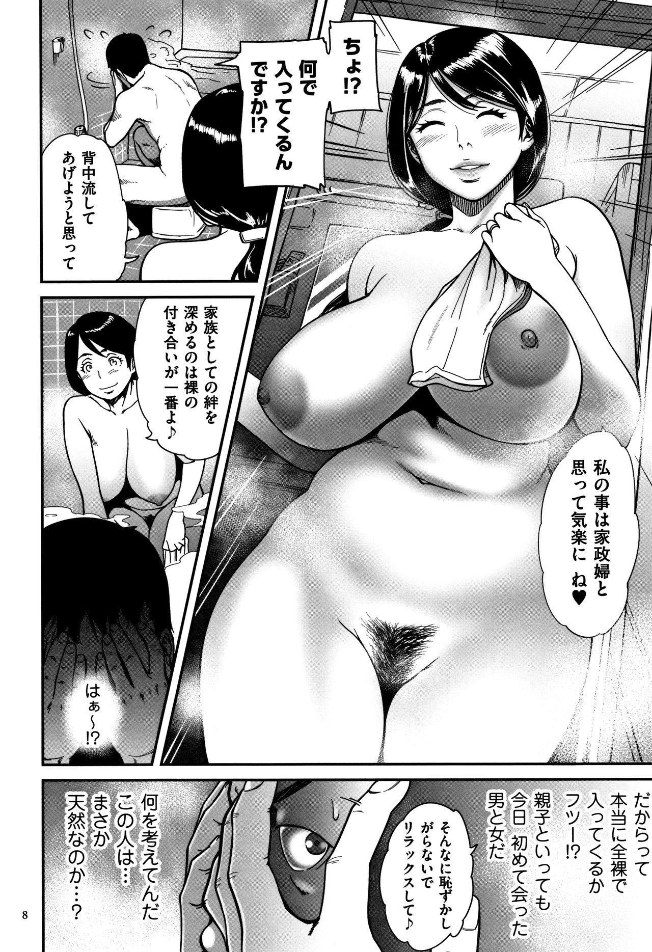 Tsumaiki - Tsuma no Ikigao ga Mitakute.... 8