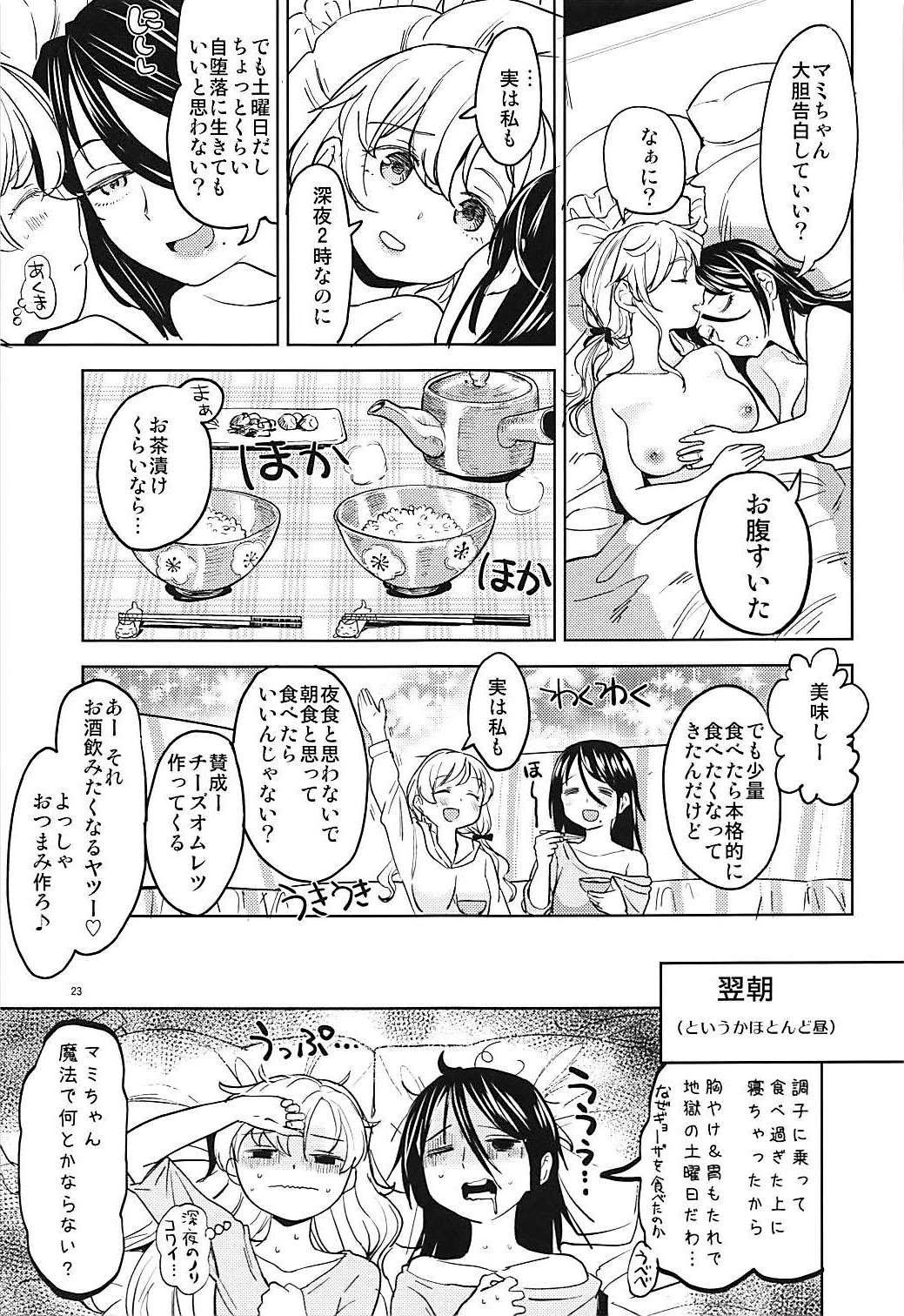 (C94) [Nedaore (Ayane)] Itsumo no Tomoe-san-chi (Puella Magi Madoka Magica) 23