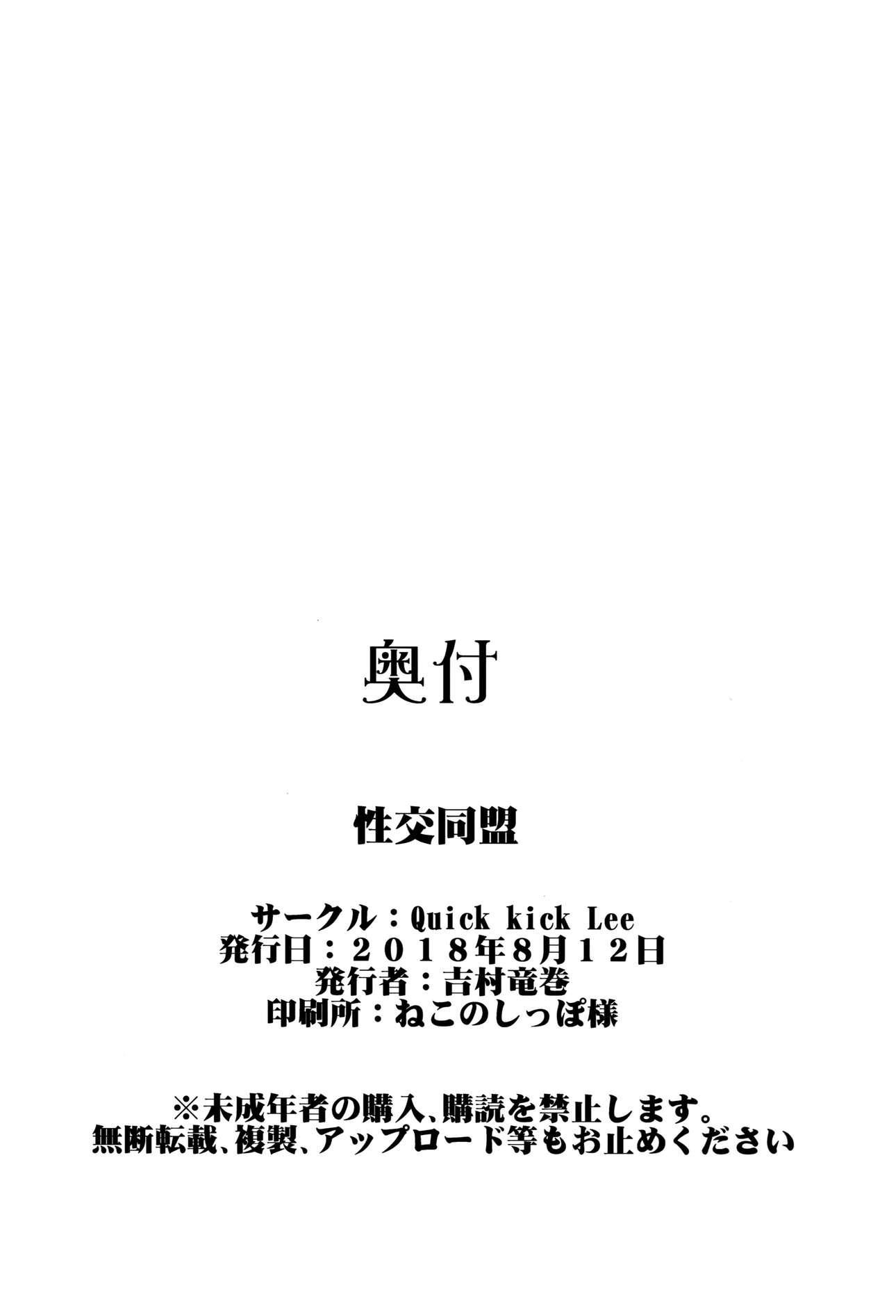 Seikou Doumei | Sex Alliance 23