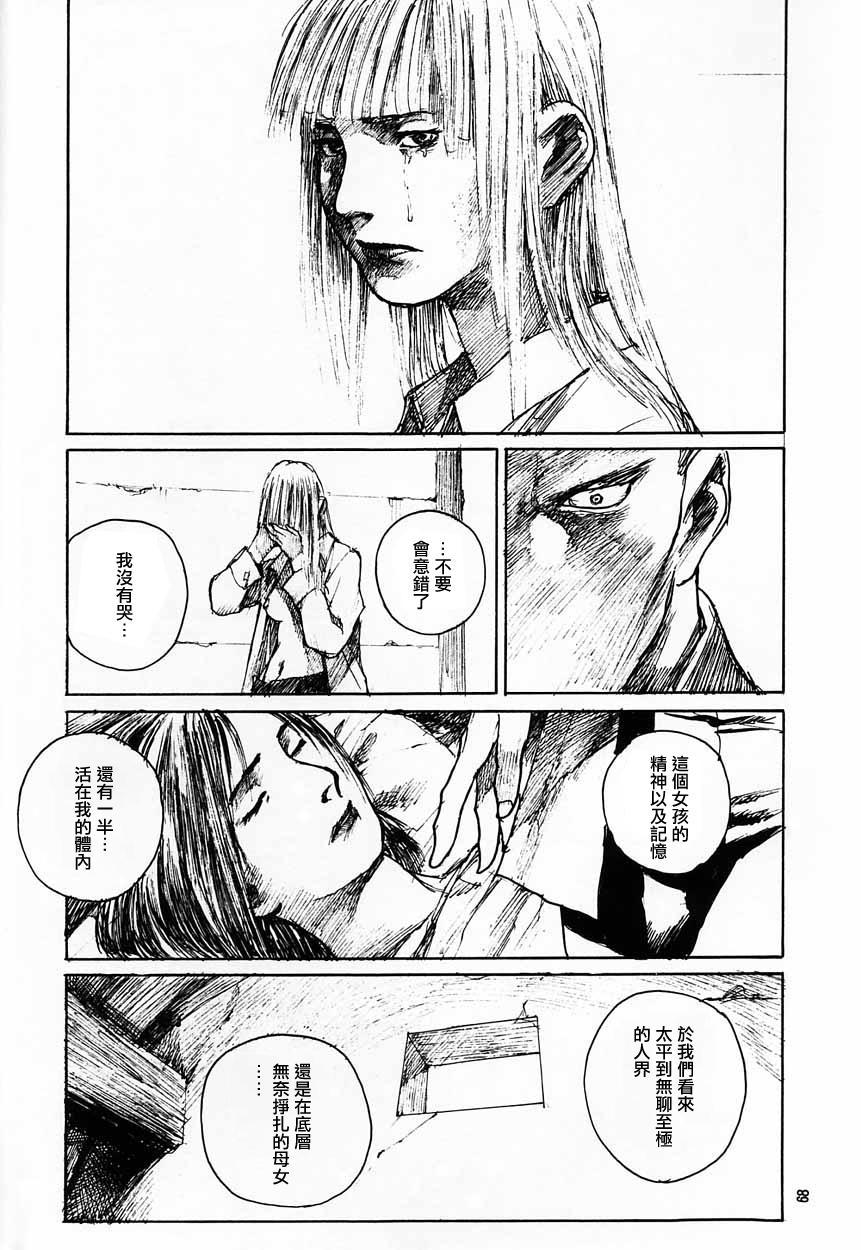 Succubus no Yoru   魅魔之夜 29