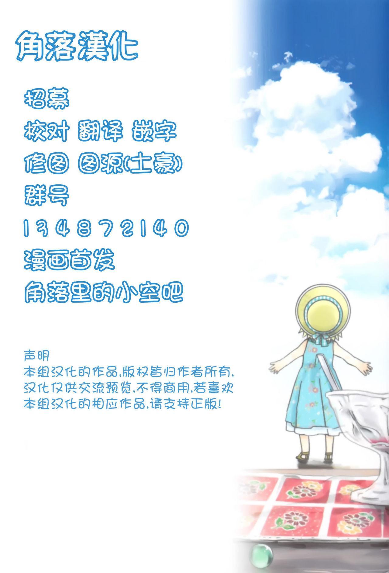 Succubus no Yoru   魅魔之夜 32