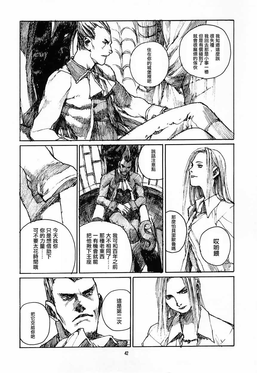 Succubus no Yoru   魅魔之夜 3