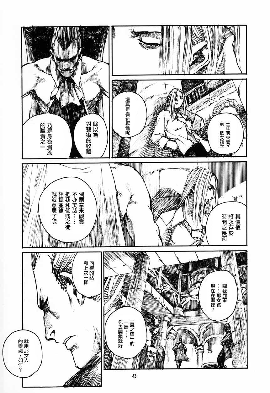Succubus no Yoru   魅魔之夜 4
