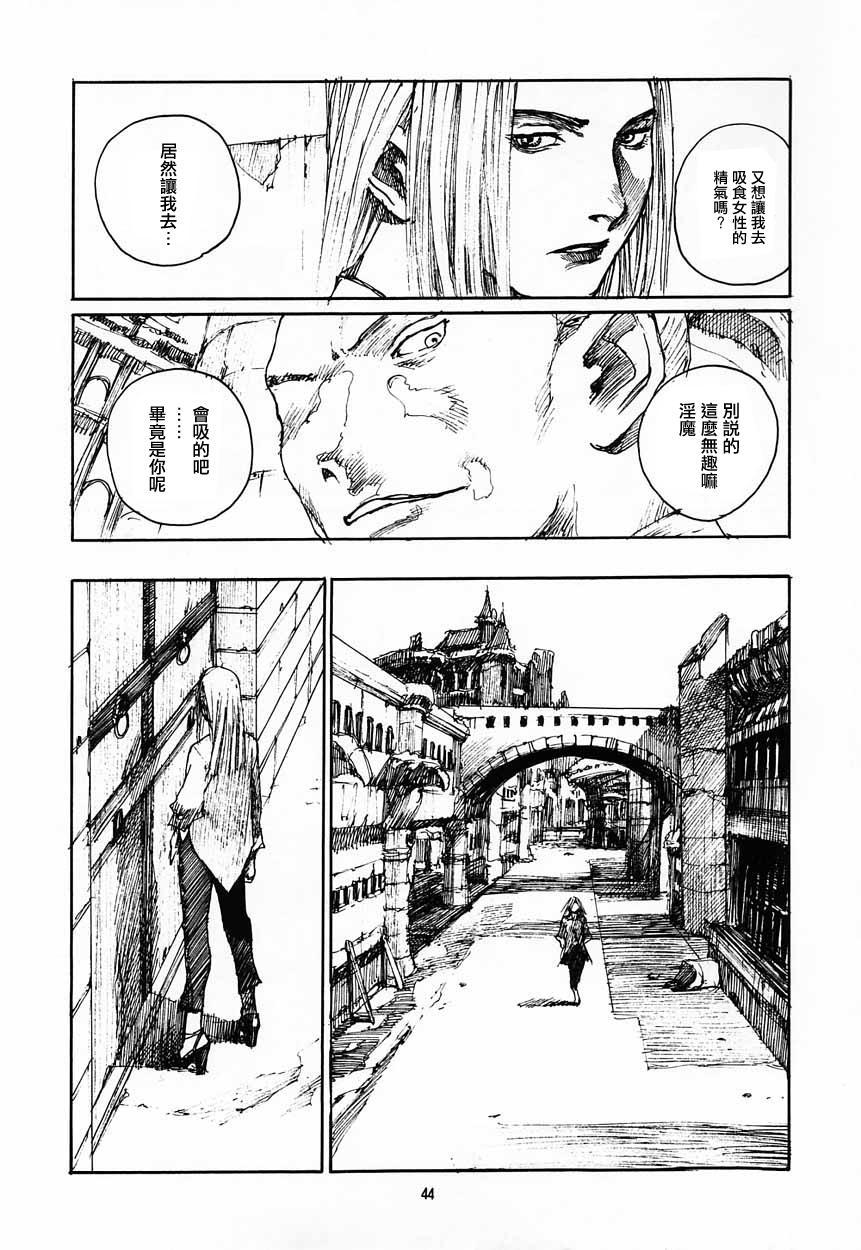 Succubus no Yoru   魅魔之夜 5