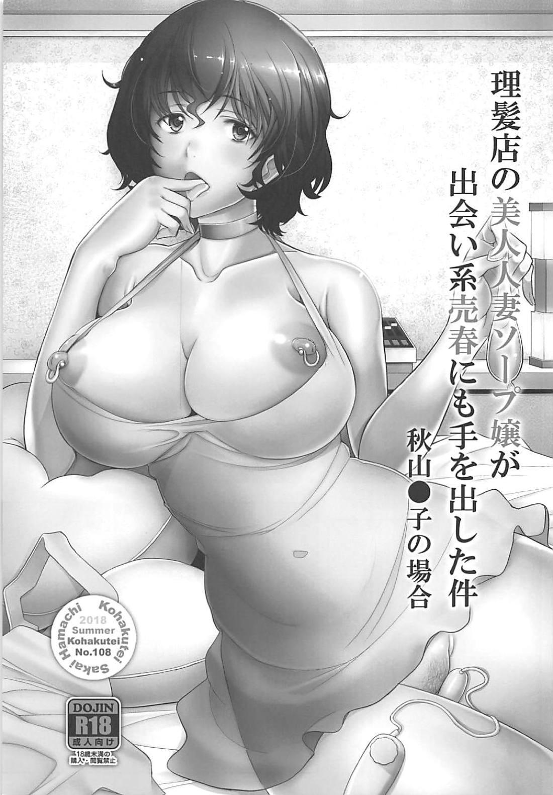 Rihatsuten no Bijin Hitozuma Soap-jou ga Deaikei Baishun ni mo Te o Dashita Ken 1