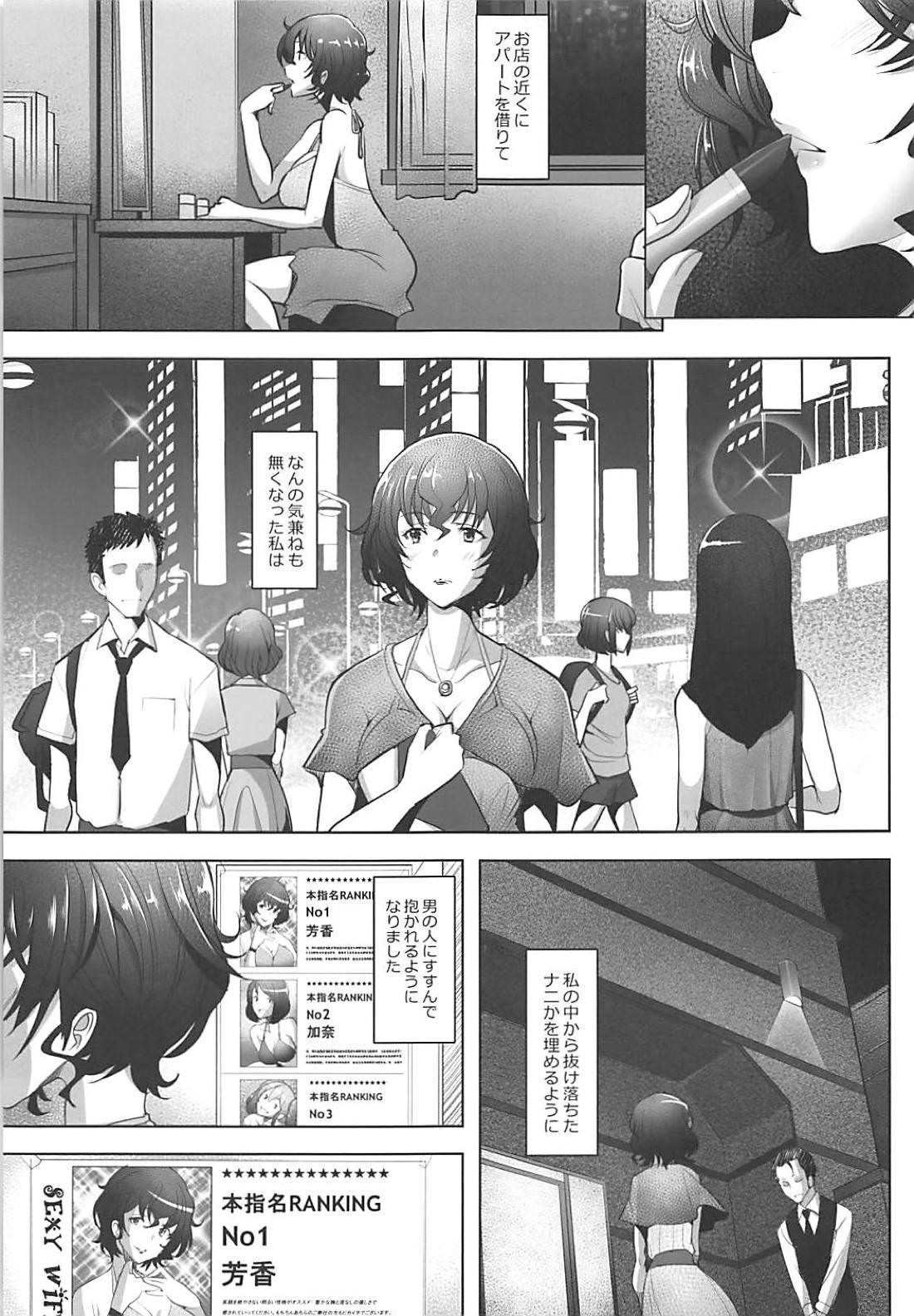 Rihatsuten no Bijin Hitozuma Soap-jou ga Deaikei Baishun ni mo Te o Dashita Ken 3