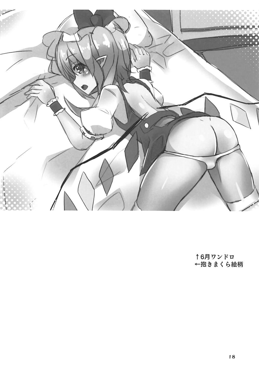 Flan-chan no Loli Bitch Haishin 16