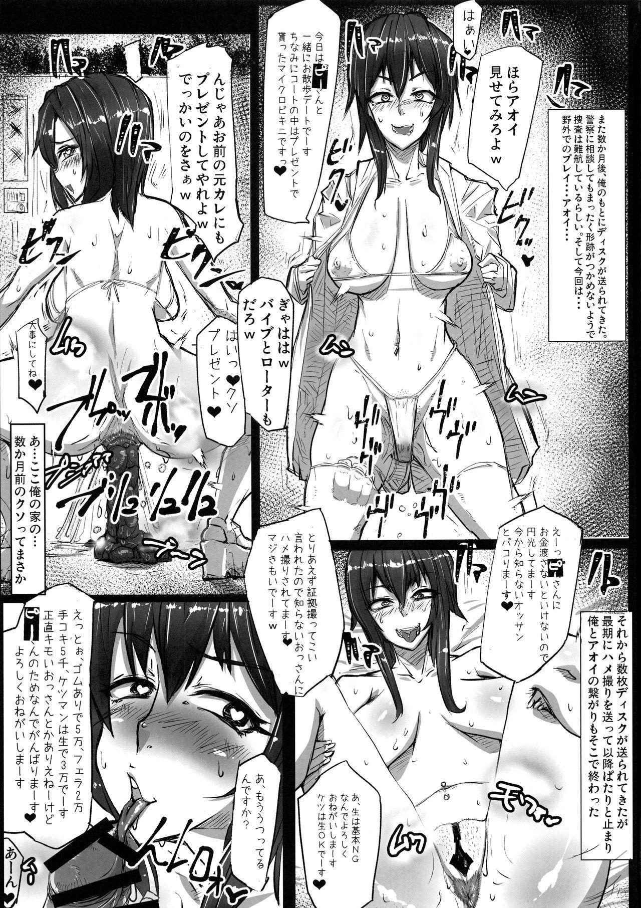 Kuroteki!! Before After 5