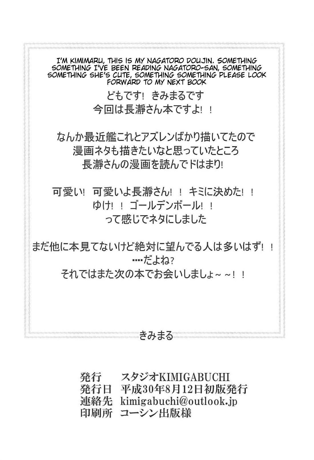 Ijirimakutte, Nagatoro-san 18