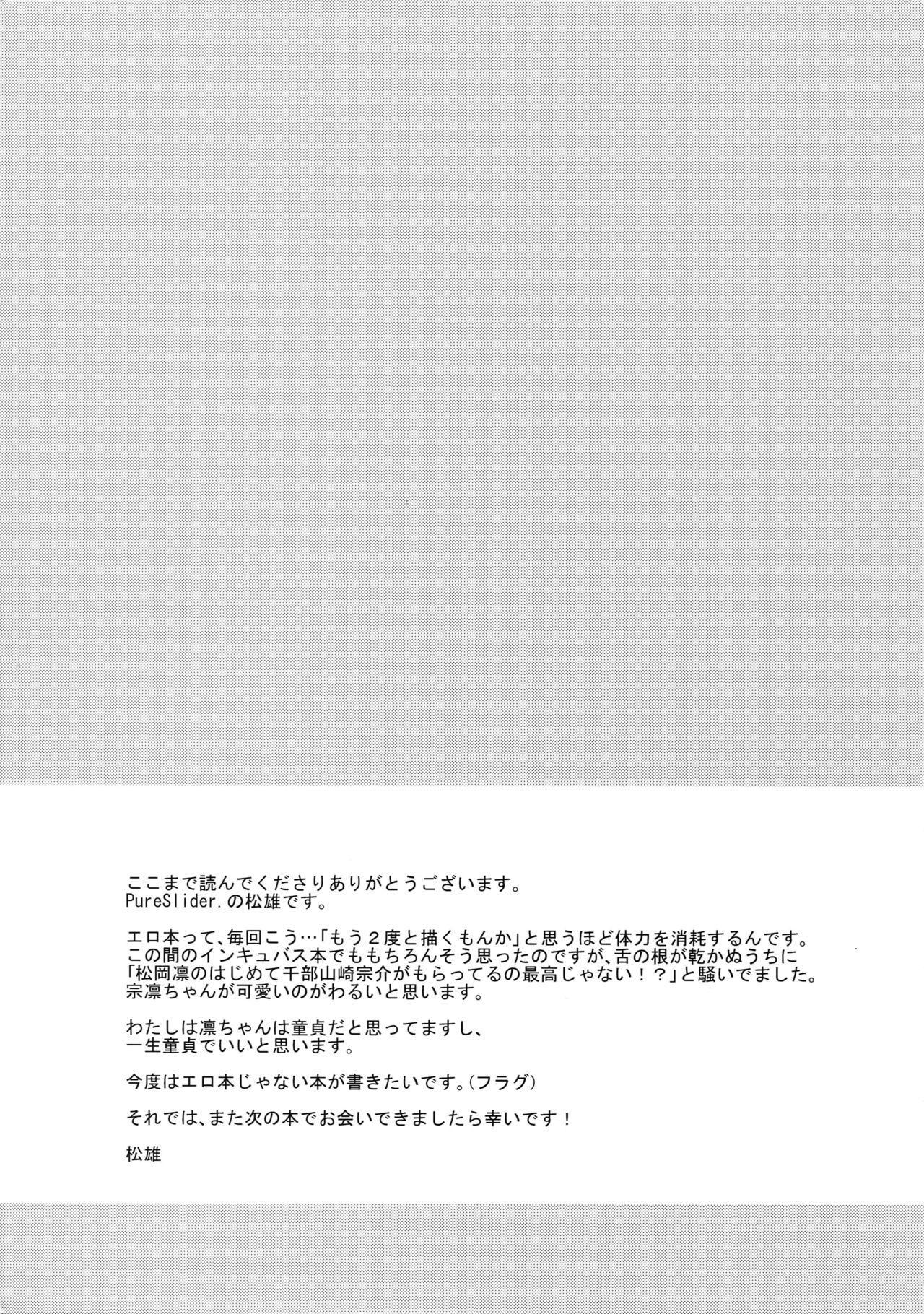 Matsuoka Rin no Hajimete Zenbu. 35