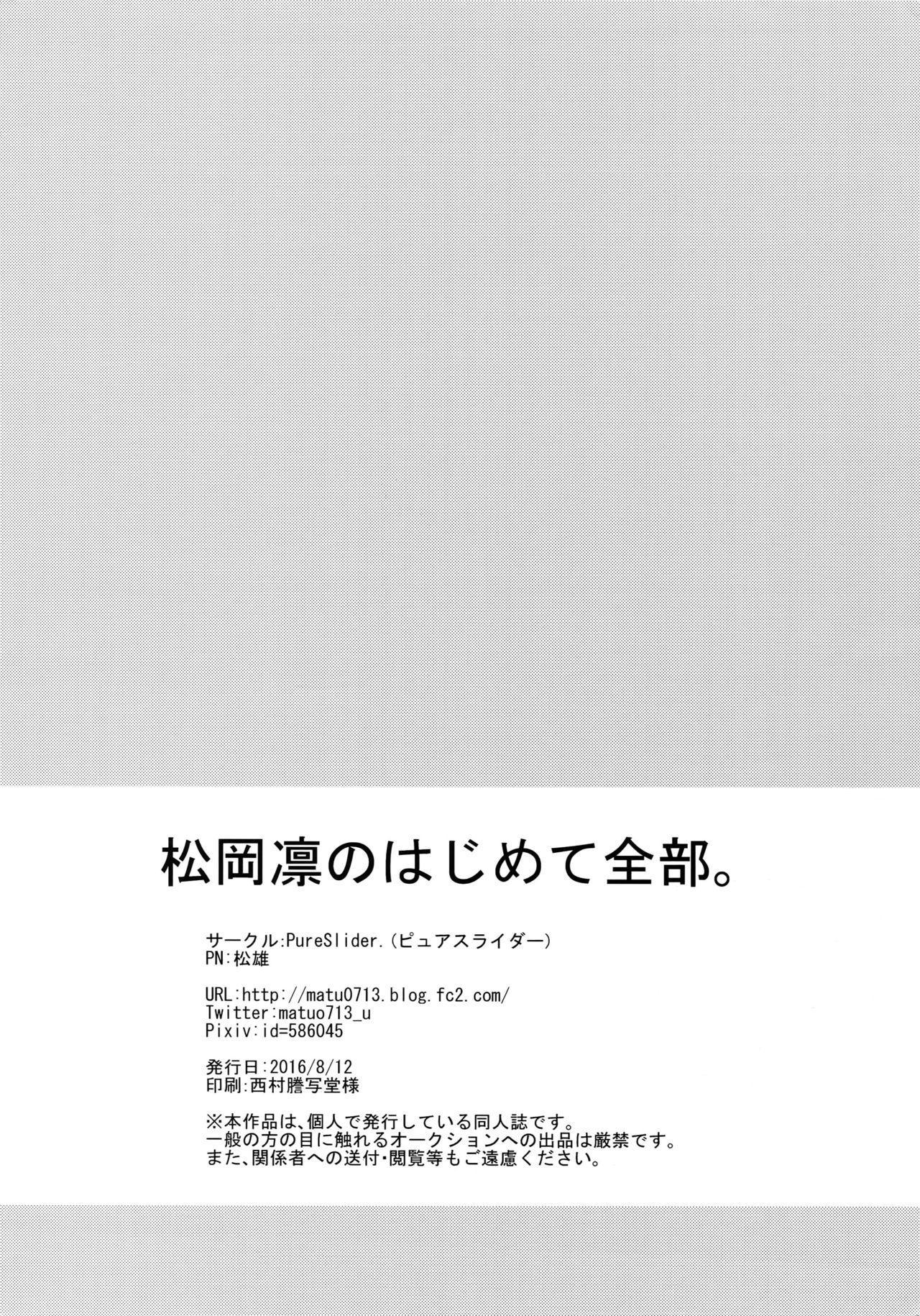 Matsuoka Rin no Hajimete Zenbu. 36