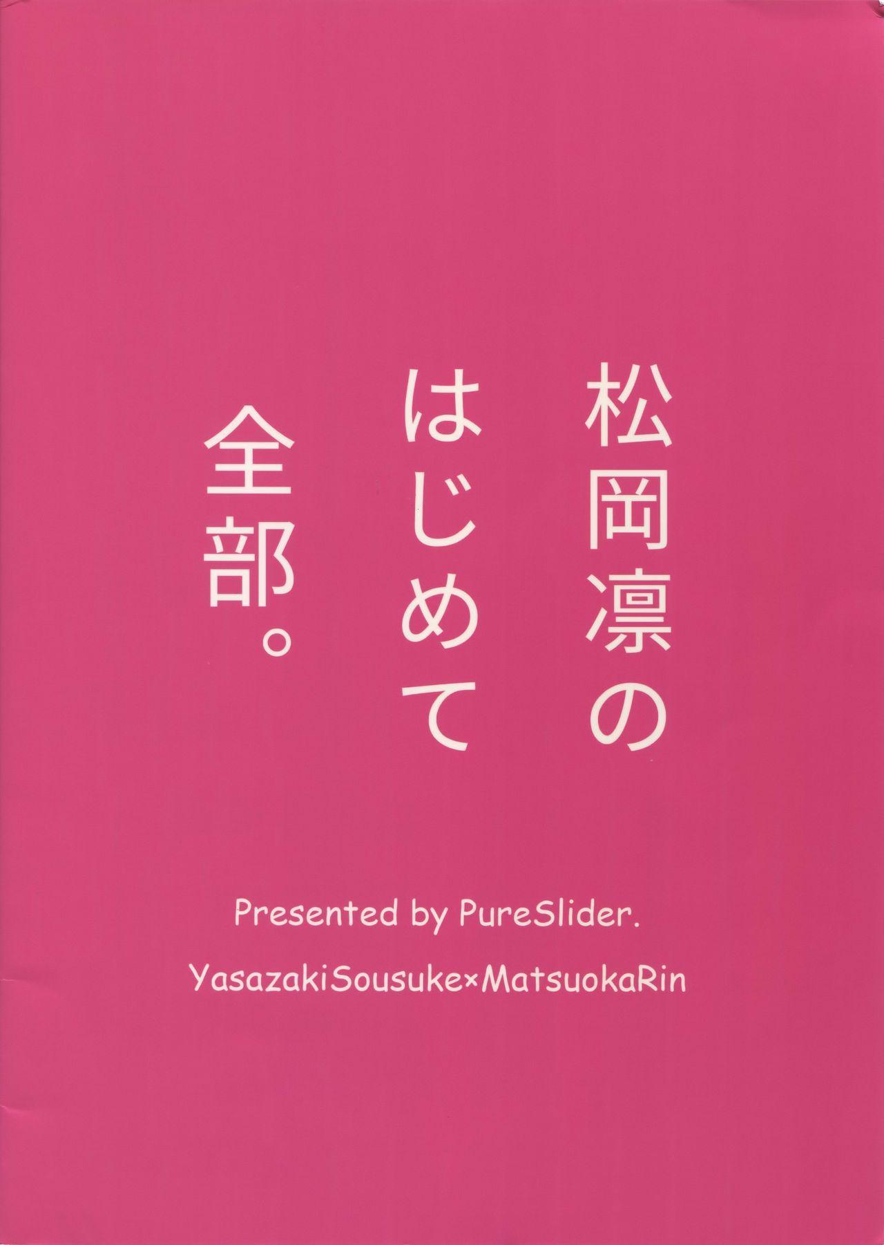 Matsuoka Rin no Hajimete Zenbu. 37