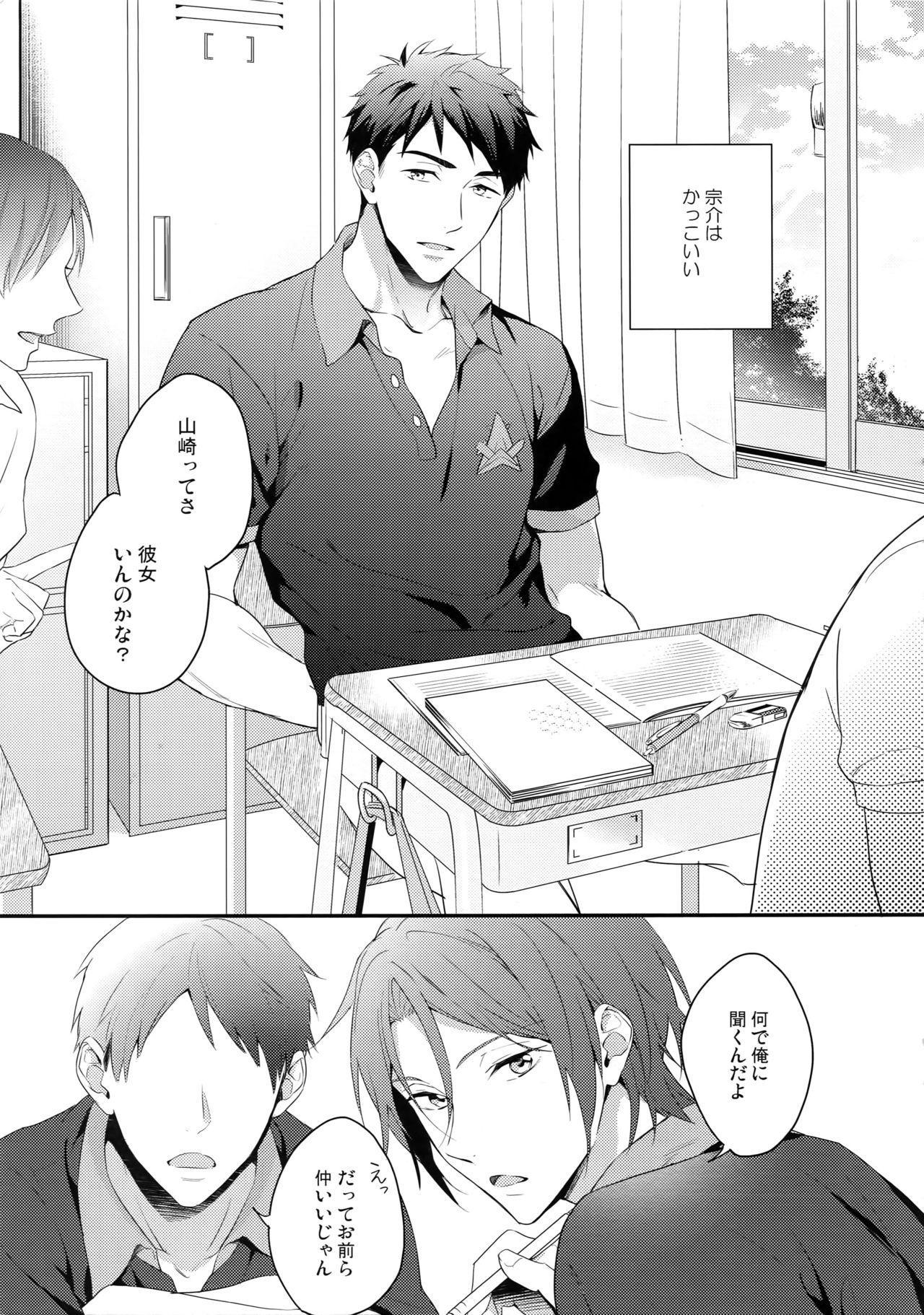 Matsuoka Rin no Hajimete Zenbu. 3