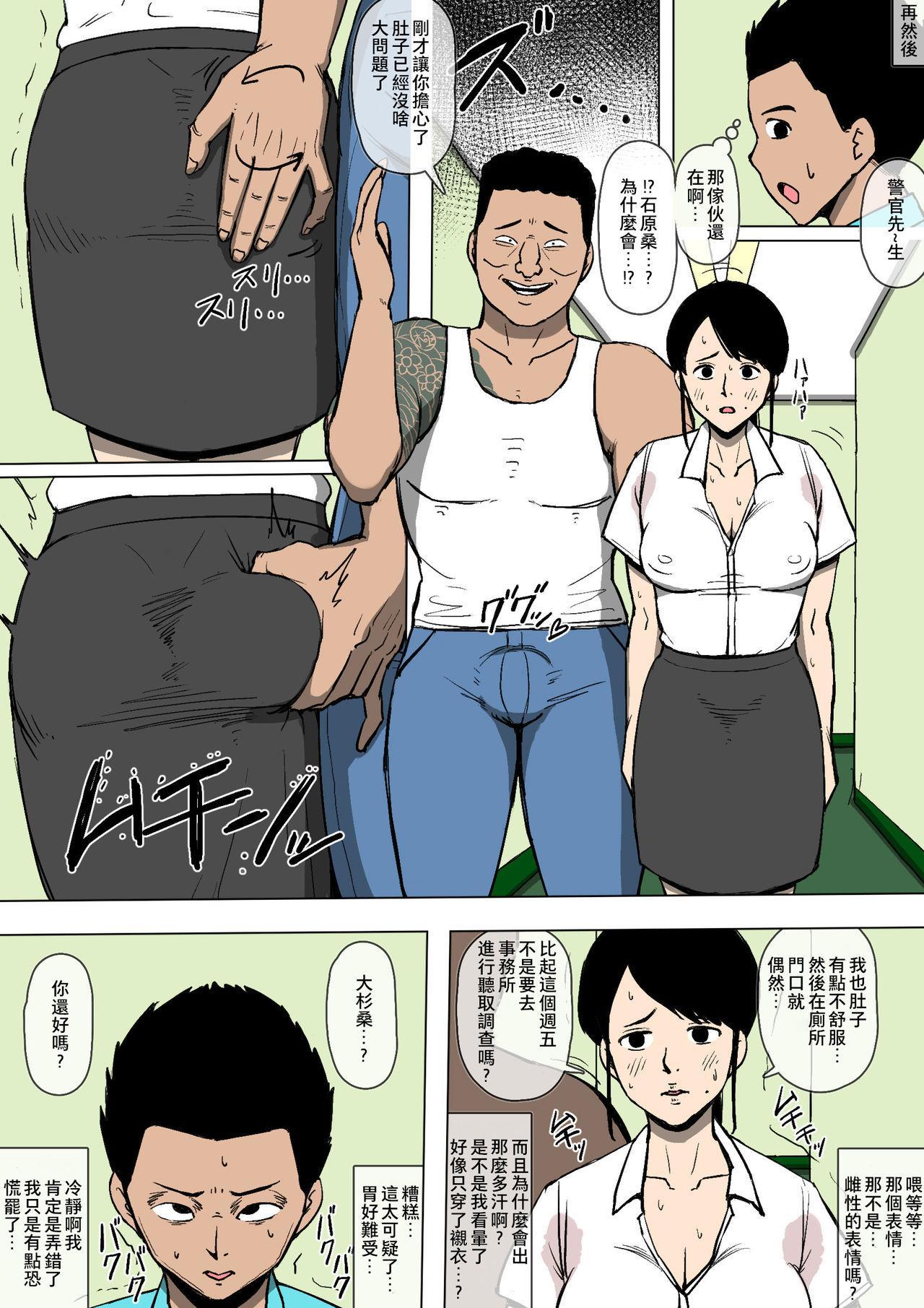 Josei Junsa ga Bouryokudan to Kousai Shite Ita 10