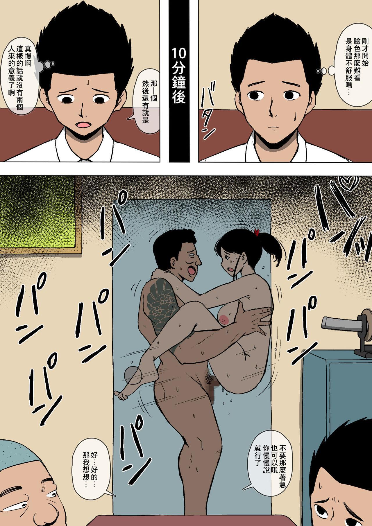 Josei Junsa ga Bouryokudan to Kousai Shite Ita 12