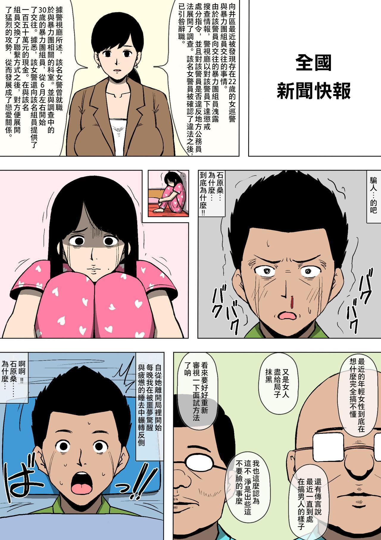 Josei Junsa ga Bouryokudan to Kousai Shite Ita 21