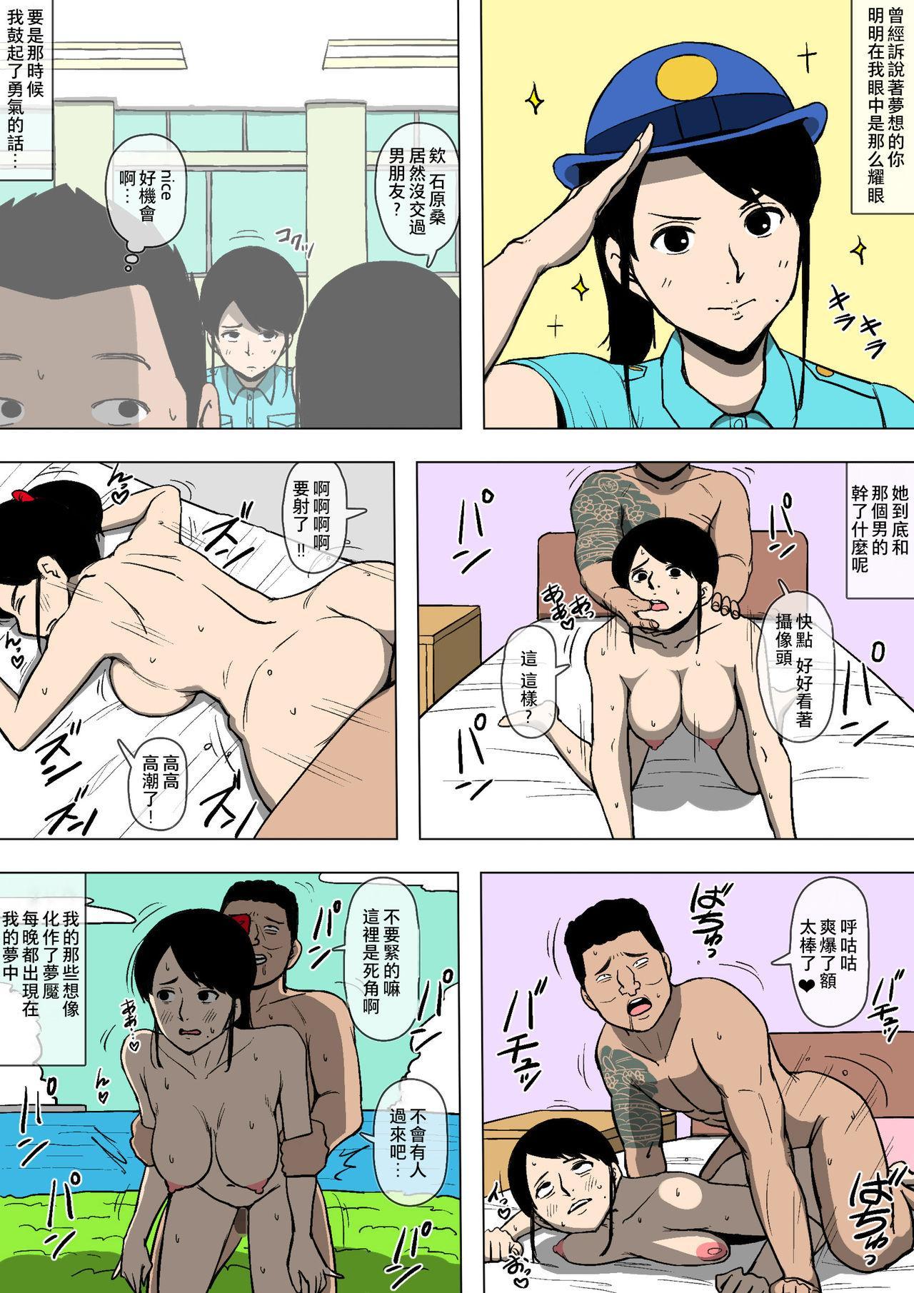 Josei Junsa ga Bouryokudan to Kousai Shite Ita 22