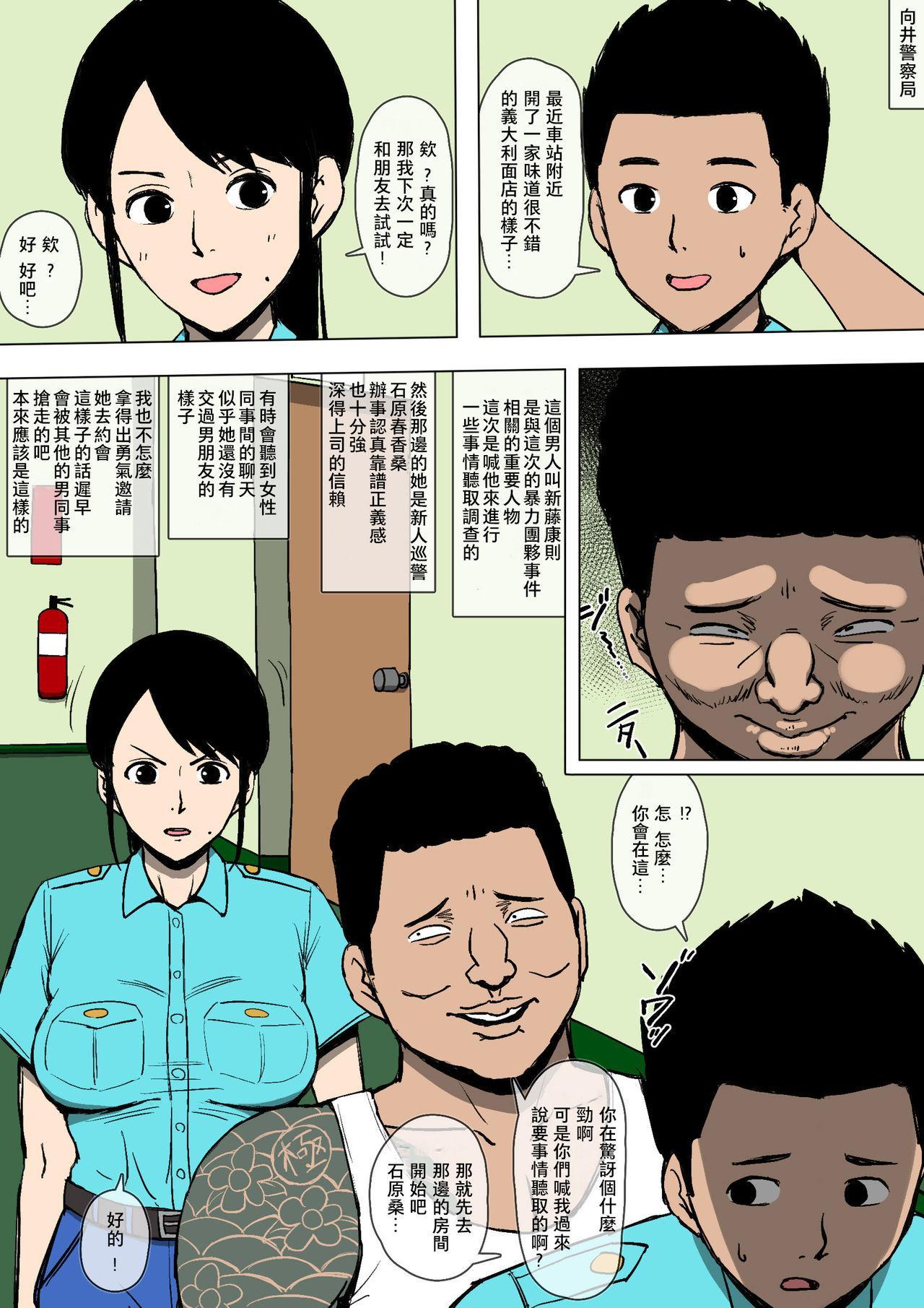 Josei Junsa ga Bouryokudan to Kousai Shite Ita 2