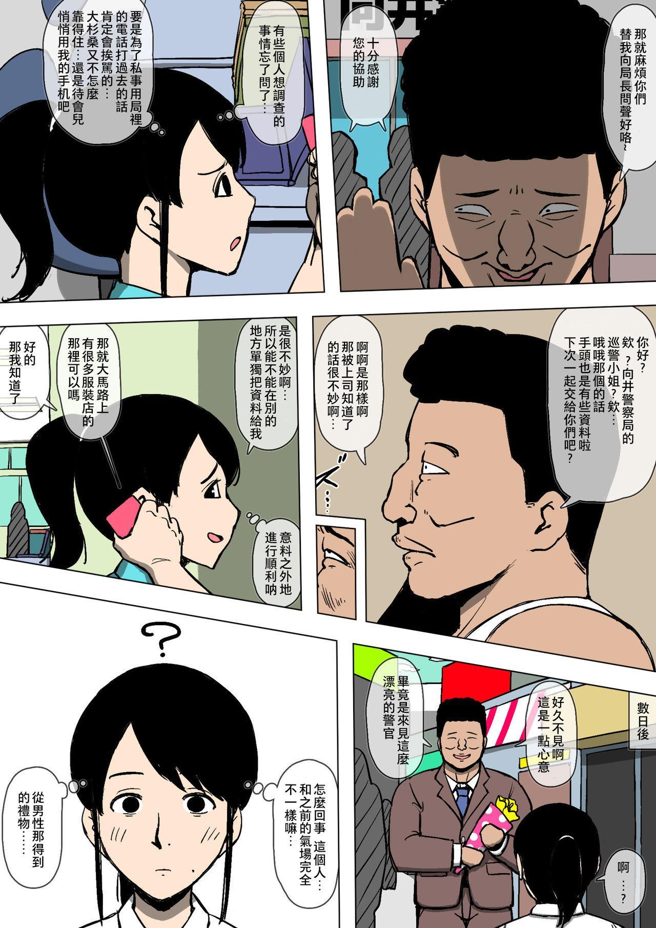 Josei Junsa ga Bouryokudan to Kousai Shite Ita 3