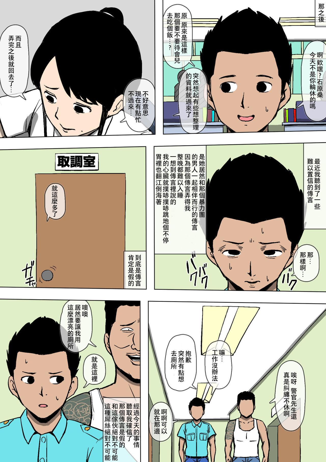 Josei Junsa ga Bouryokudan to Kousai Shite Ita 5