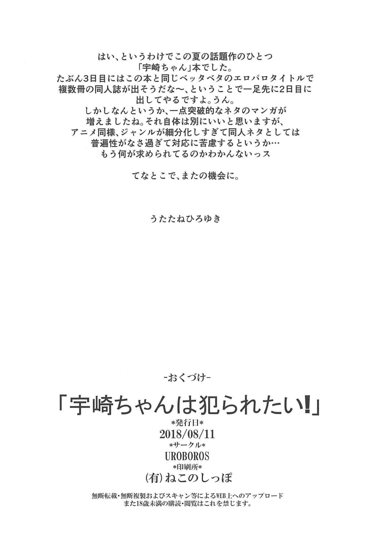 Uzaki-chan wa Yararetai! 13