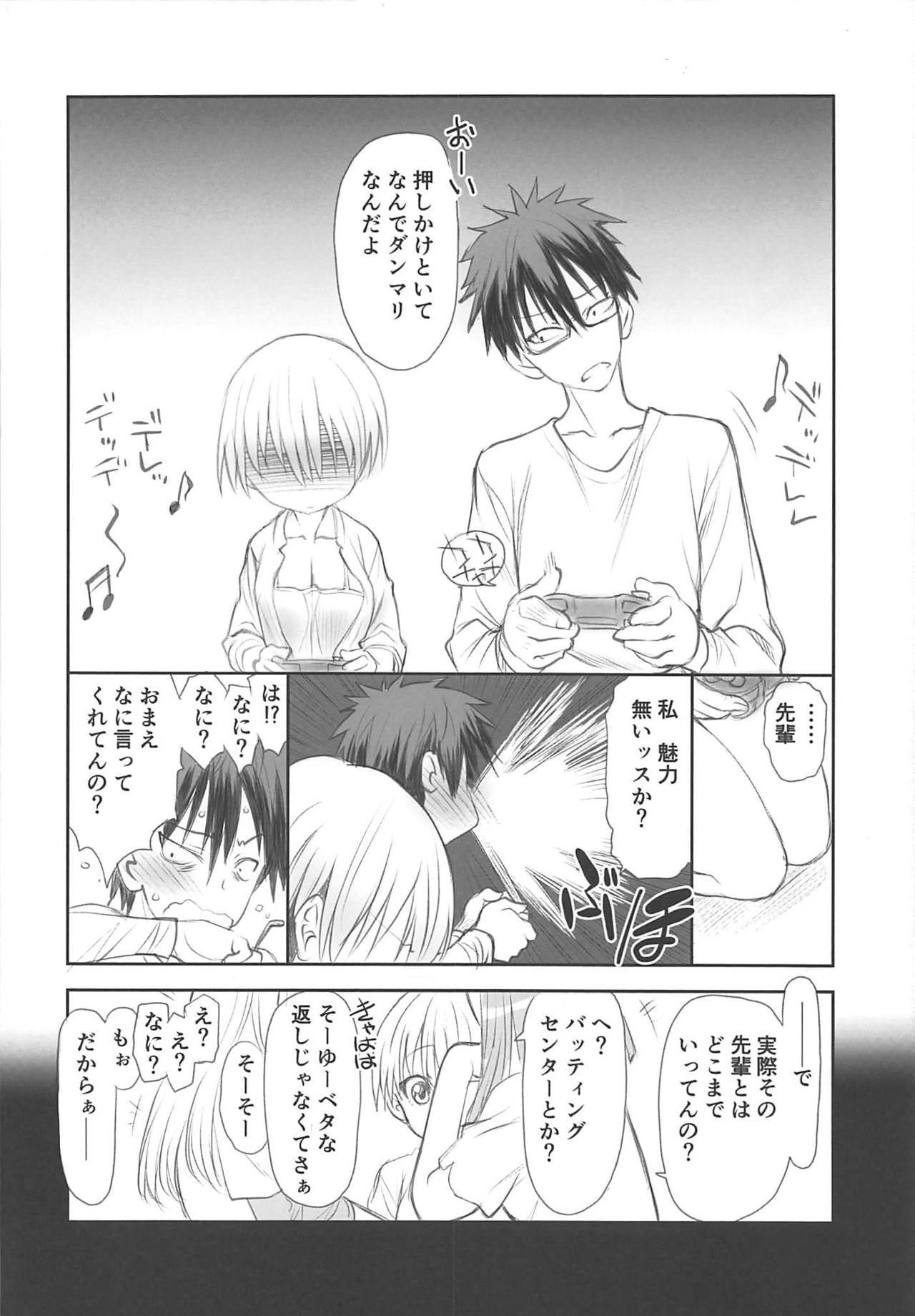 Uzaki-chan wa Yararetai! 3