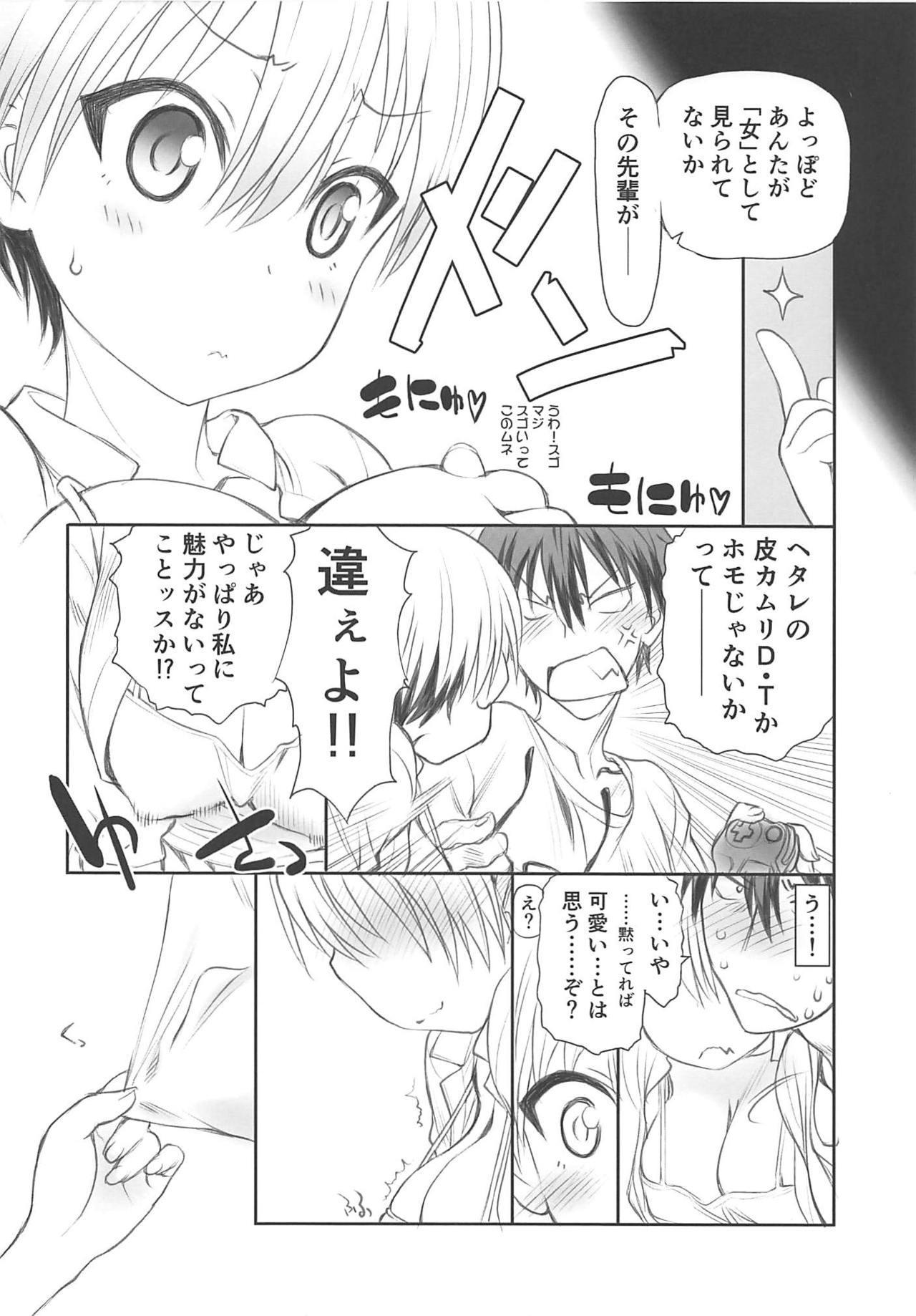 Uzaki-chan wa Yararetai! 5
