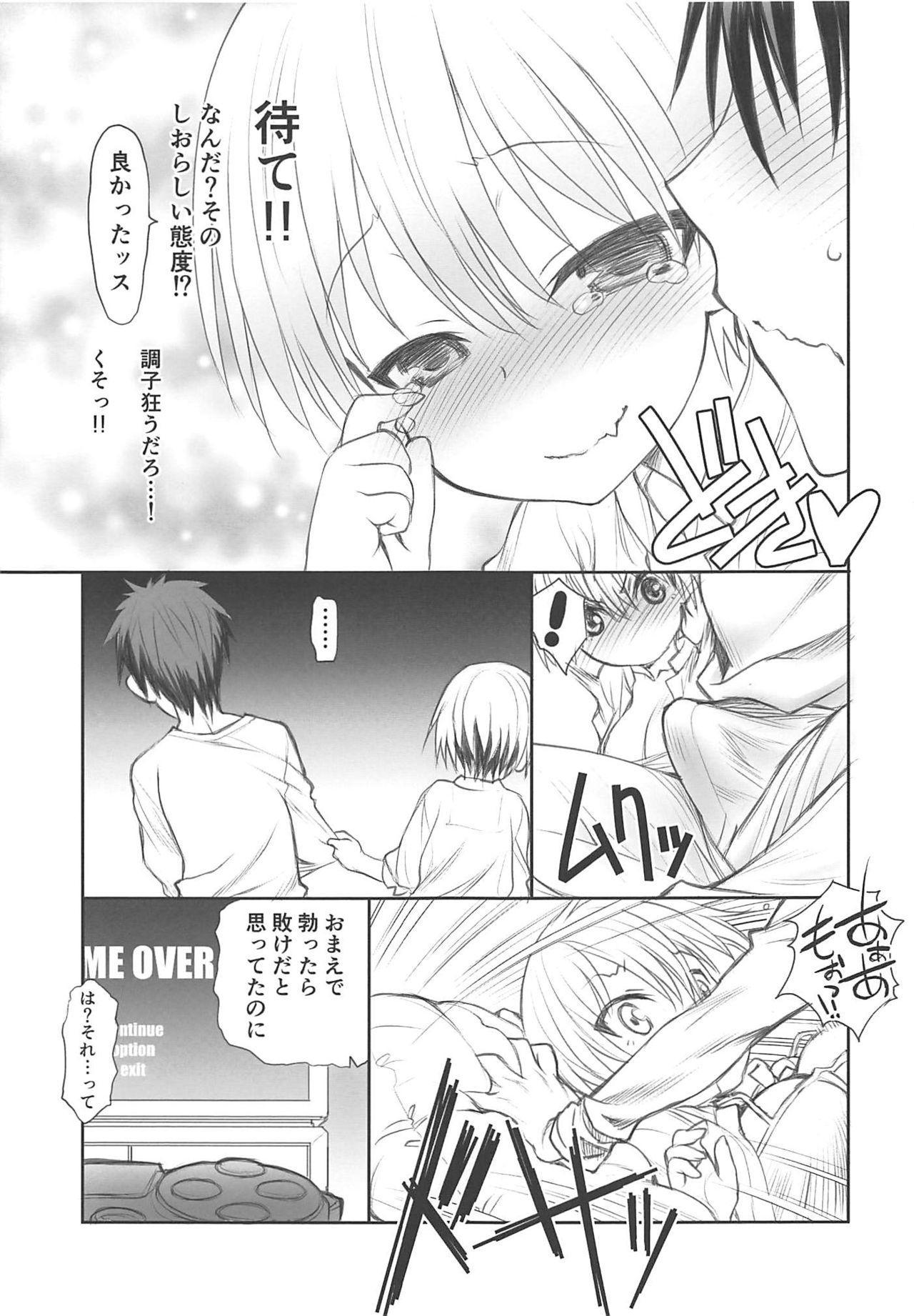 Uzaki-chan wa Yararetai! 6