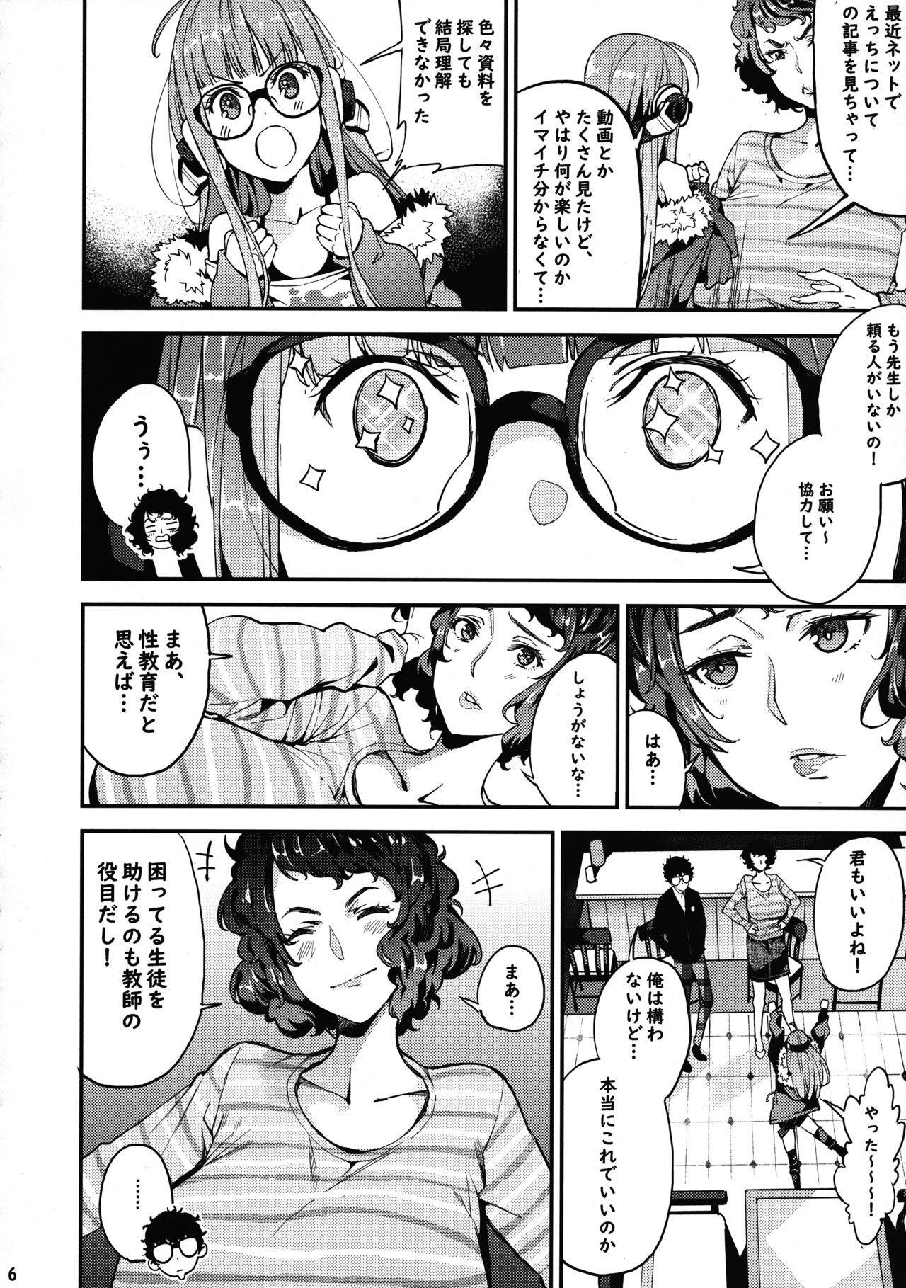 Kawakami Sensei to Futaba no Himitsu Kojin Jugyou 6