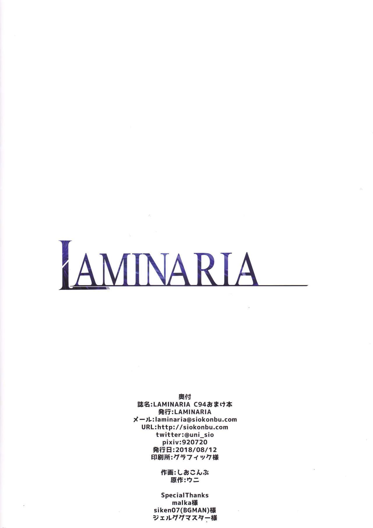 LAMINARIA C94 Omakebon 11