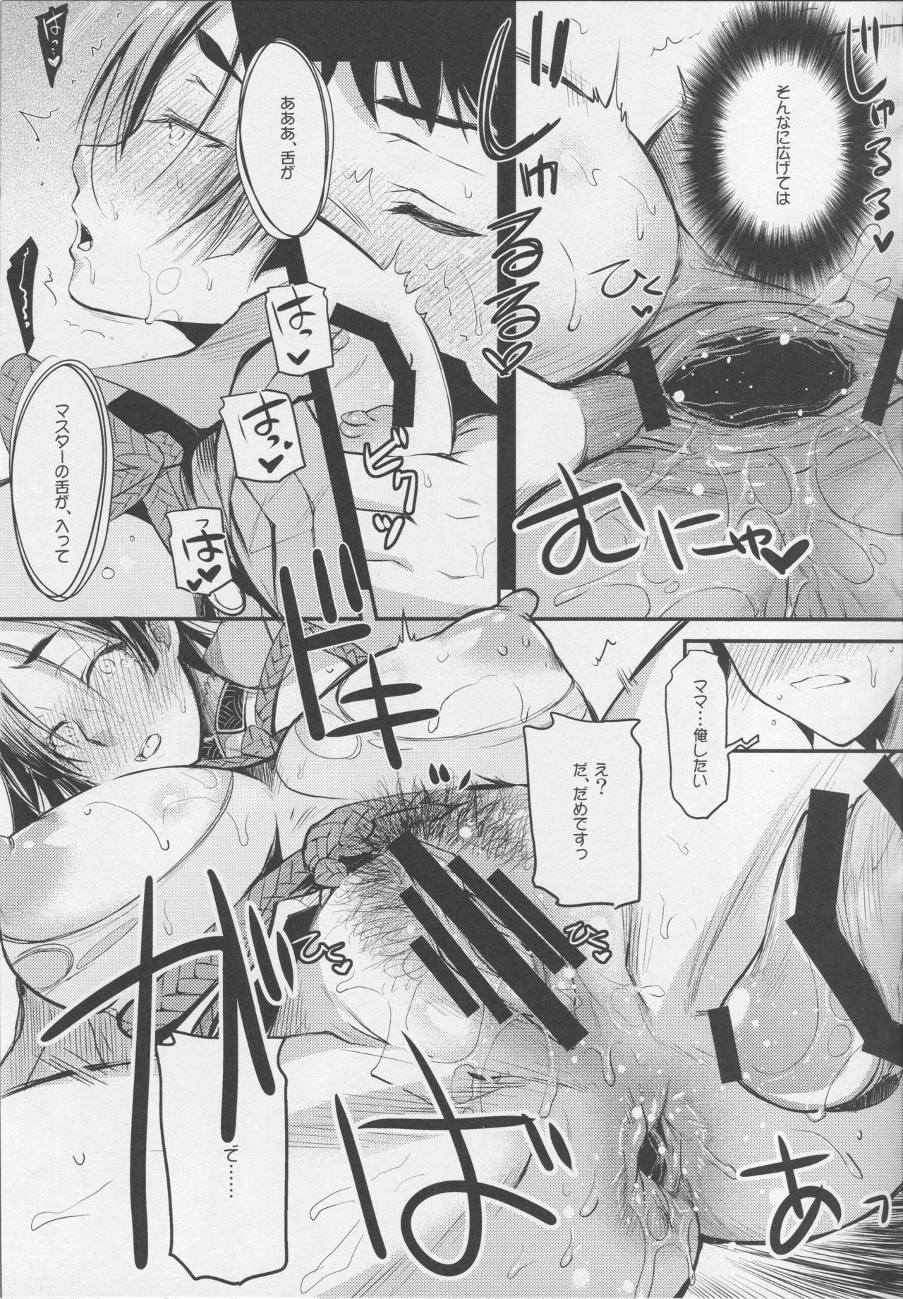 Raikou Mama to Asobou! 13