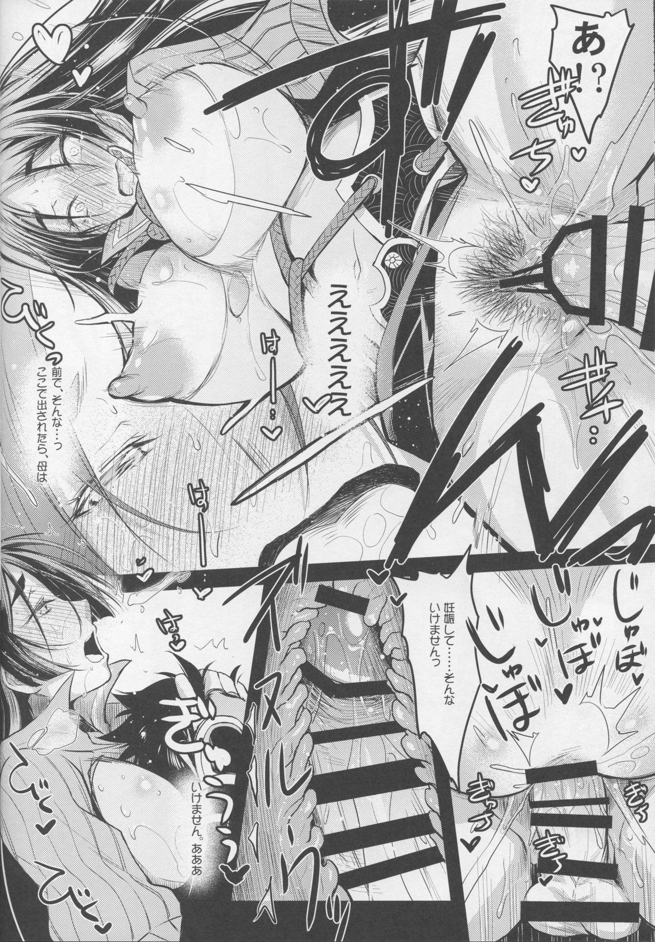 Raikou Mama to Asobou! 20