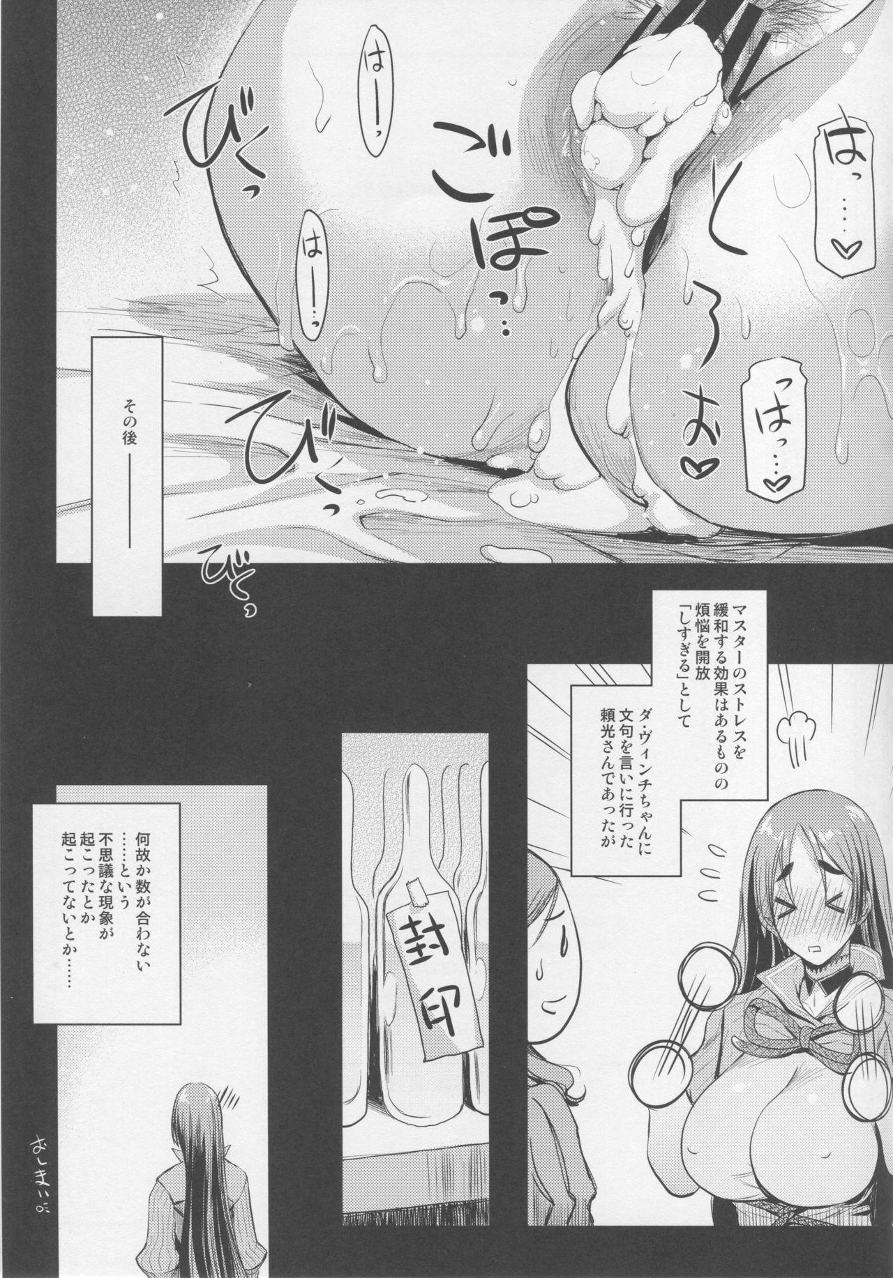 Raikou Mama to Asobou! 23