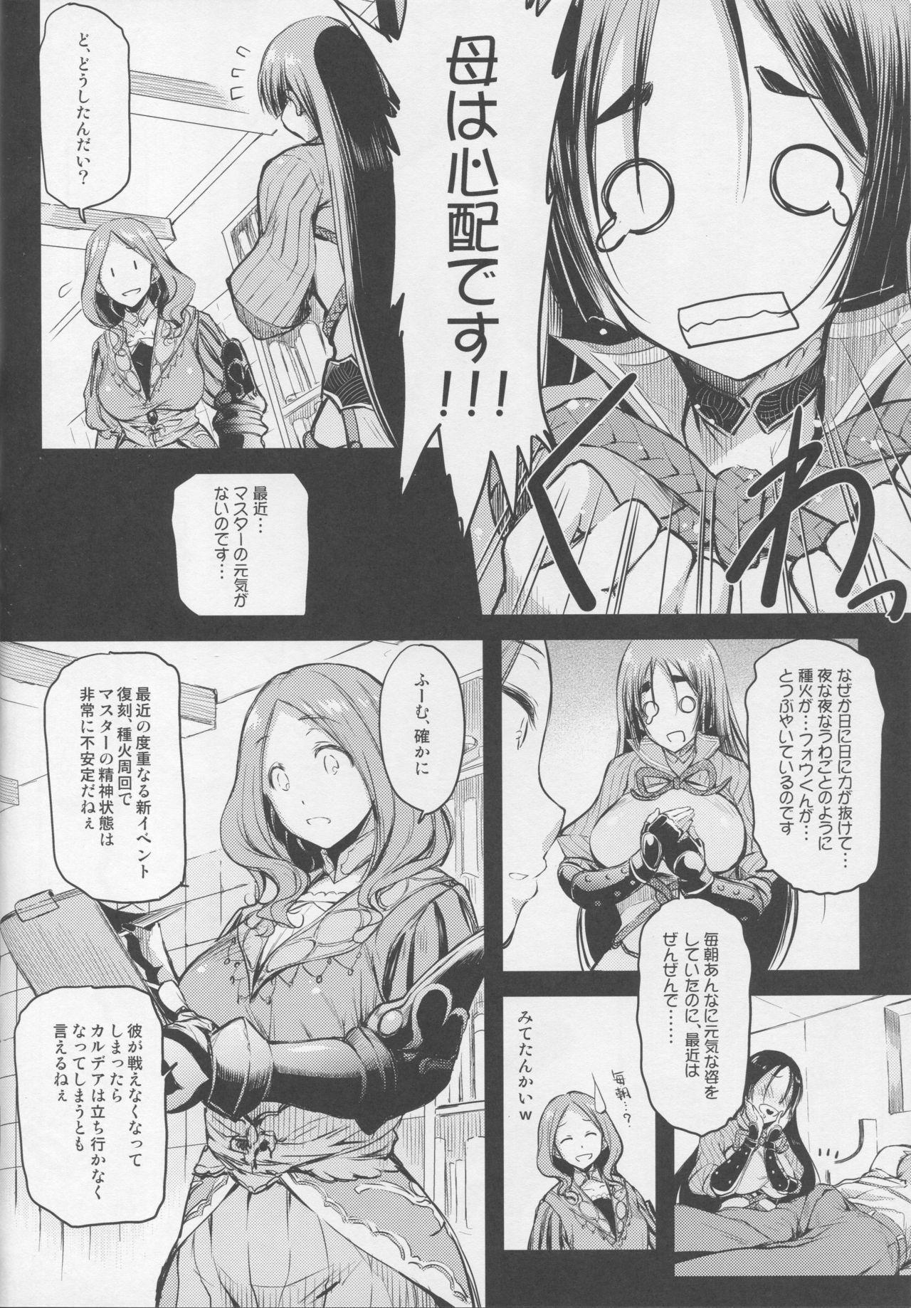 Raikou Mama to Asobou! 4