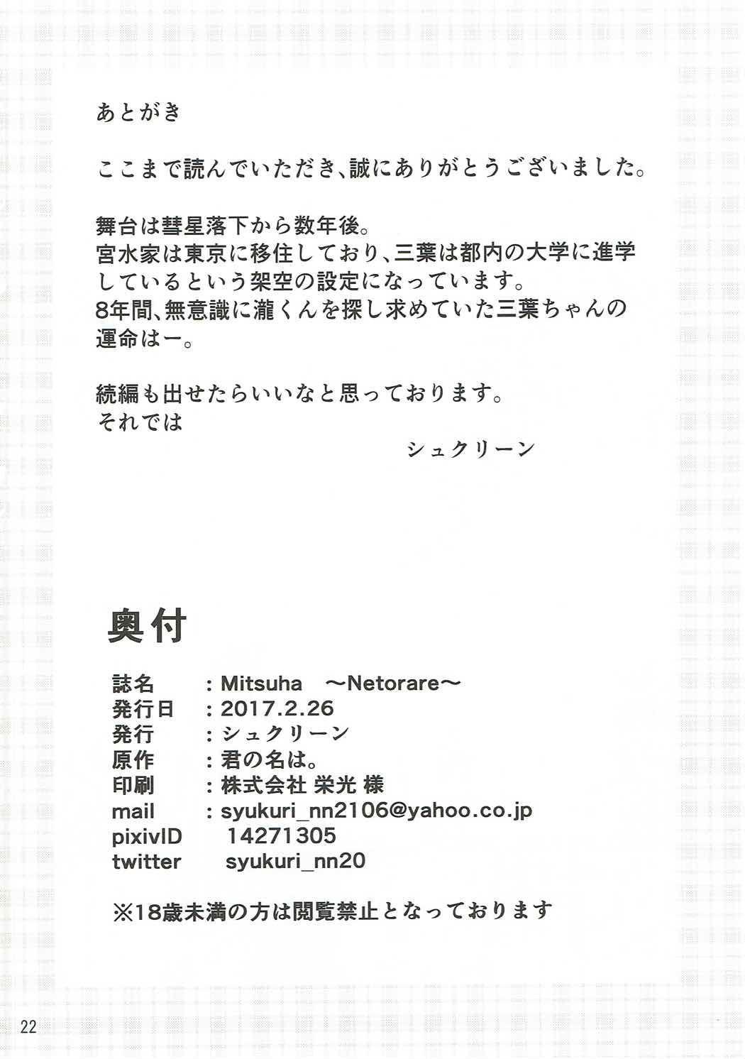 Mitsuha 20