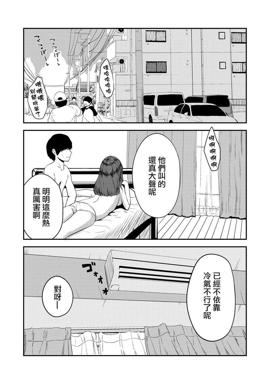 Tsukiatte 5-nenme no Bokura no Seikatsu | 交往後第五年的我們的性活 Ch. 1 21