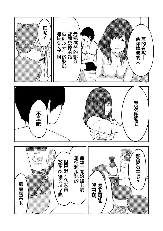 Tsukiatte 5-nenme no Bokura no Seikatsu | 交往後第五年的我們的性活 Ch. 1 23