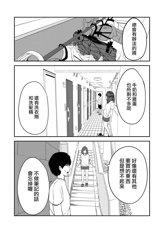 Tsukiatte 5-nenme no Bokura no Seikatsu | 交往後第五年的我們的性活 Ch. 1 24