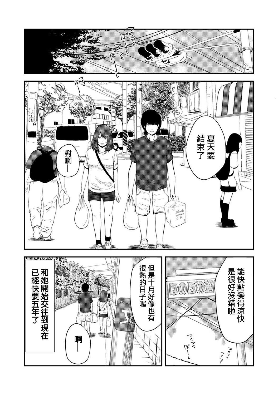 Tsukiatte 5-nenme no Bokura no Seikatsu | 交往後第五年的我們的性活 Ch. 1 2