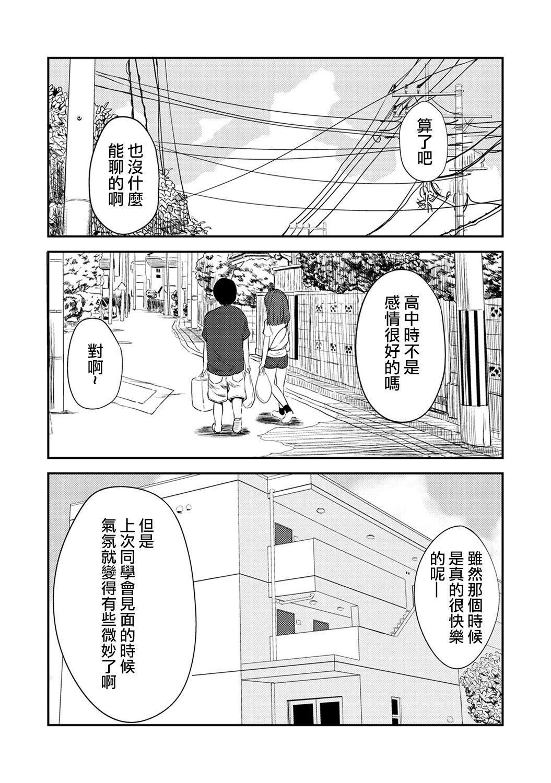 Tsukiatte 5-nenme no Bokura no Seikatsu | 交往後第五年的我們的性活 Ch. 1 4