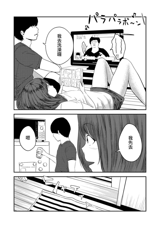 Tsukiatte 5-nenme no Bokura no Seikatsu | 交往後第五年的我們的性活 Ch. 1 6