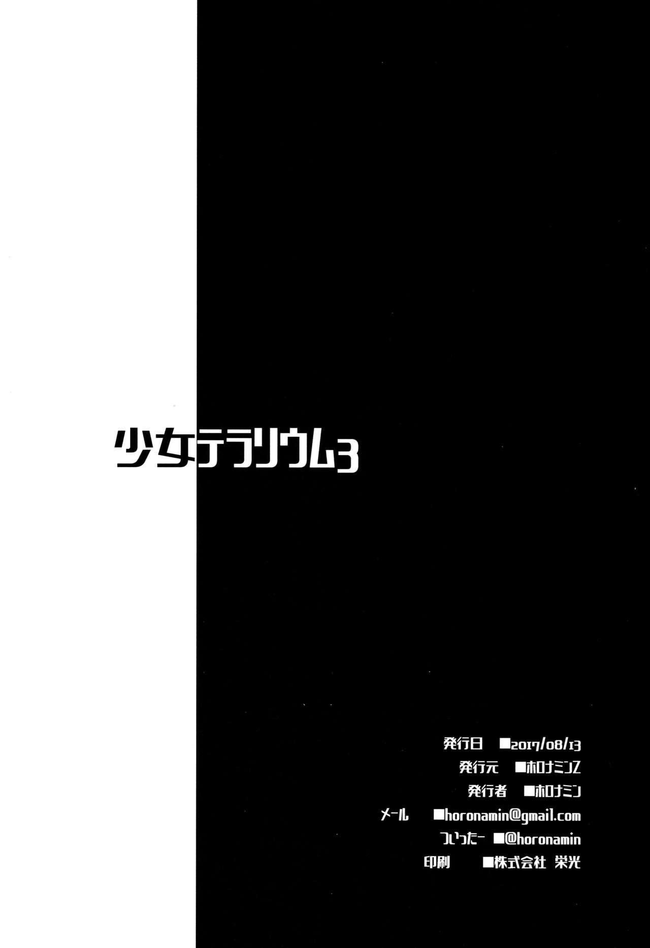 Shoujo Terrarium 3 24